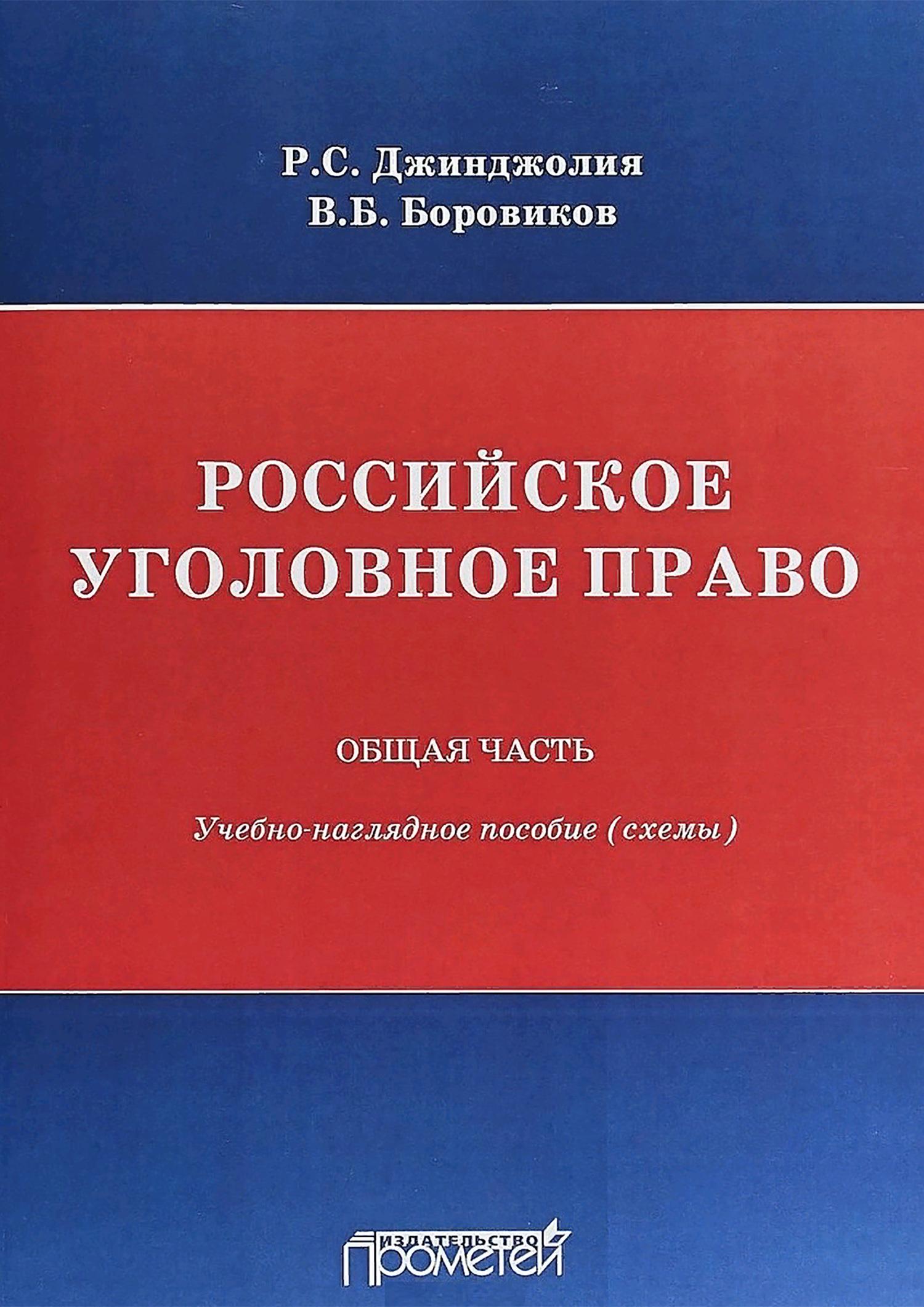 Российское уголовное право. Общая часть. Учебно-наглядное пособие (схемы)