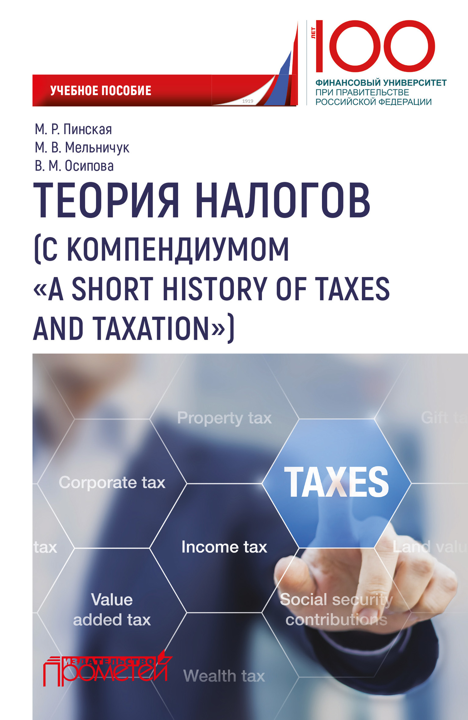 М. Р. Пинская Теория налогов (с компендиумом «A short history of taxes and taxation) 16 8v 21a li ion battery charger for electric vehicle electic forklift electric golf cart aluminum shell with fan