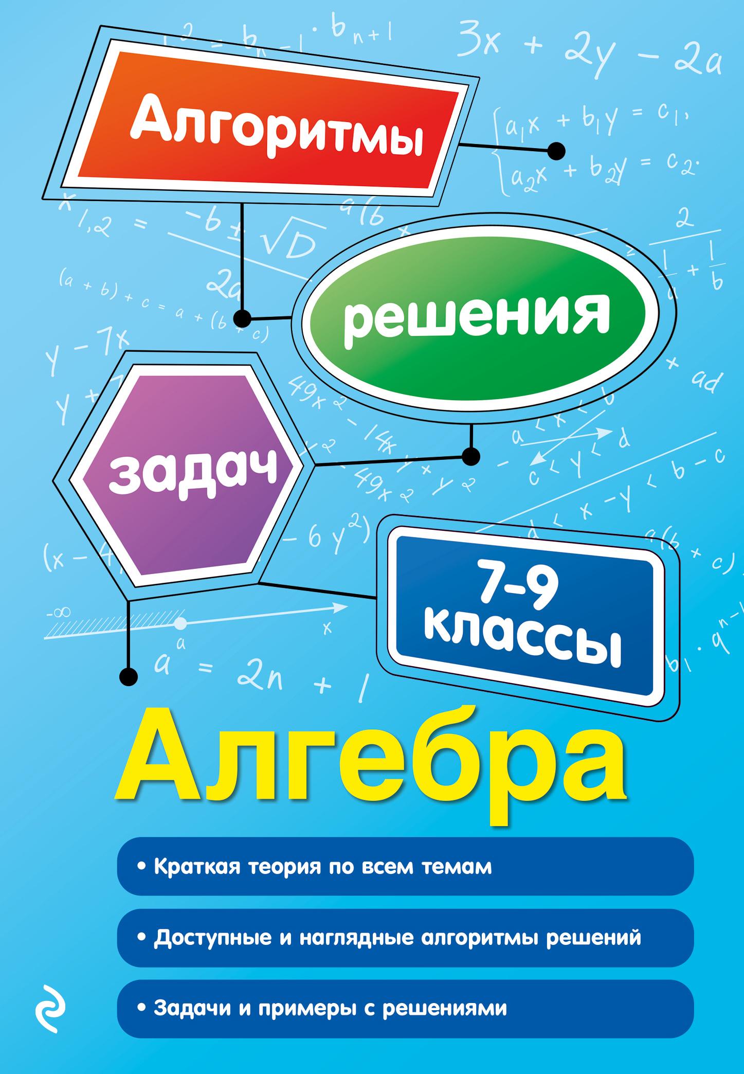 Татьяна Виноградова Алгебра. 7–9 классы