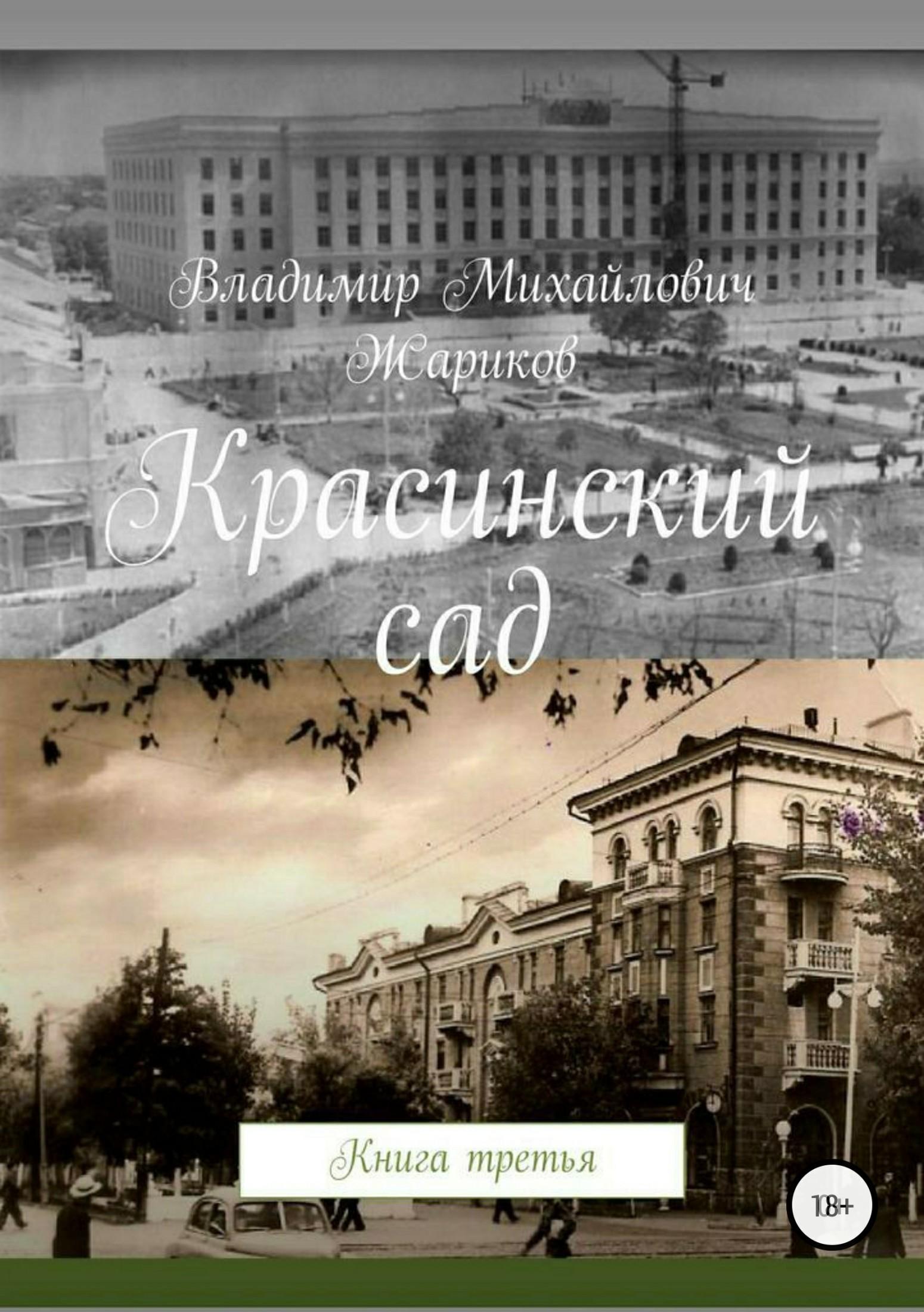 Красинский сад. Книга 3