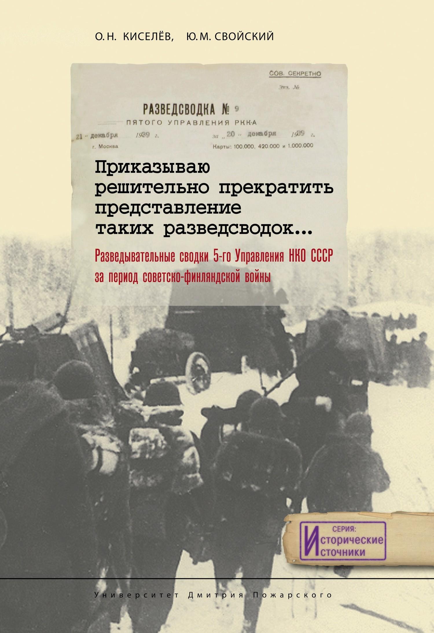 Приказываю решительно прекратить представление таких разведсводок… Разведывательные сводки 5-го Управления НКО СССР за период советско-финляндской войны