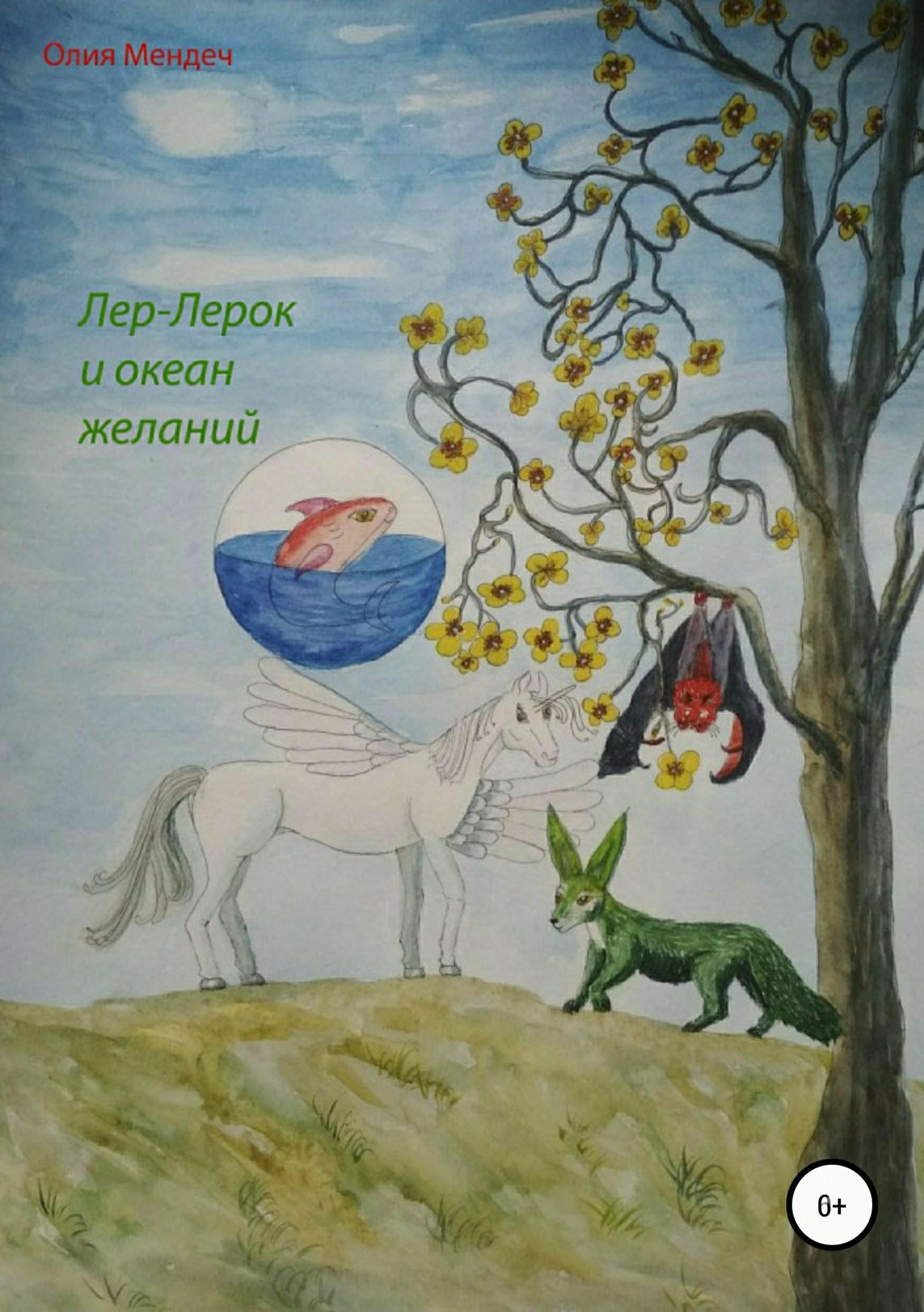 Лер-Лерок и океан желаний