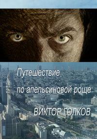 Виктор Голков - Путешествие по апельсиновой роще