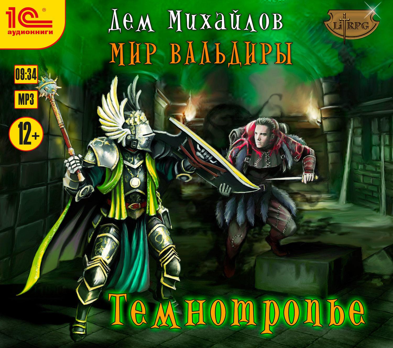 Дем Михайлов Темнотропье михайлов руслан дем изгой крепость надежды