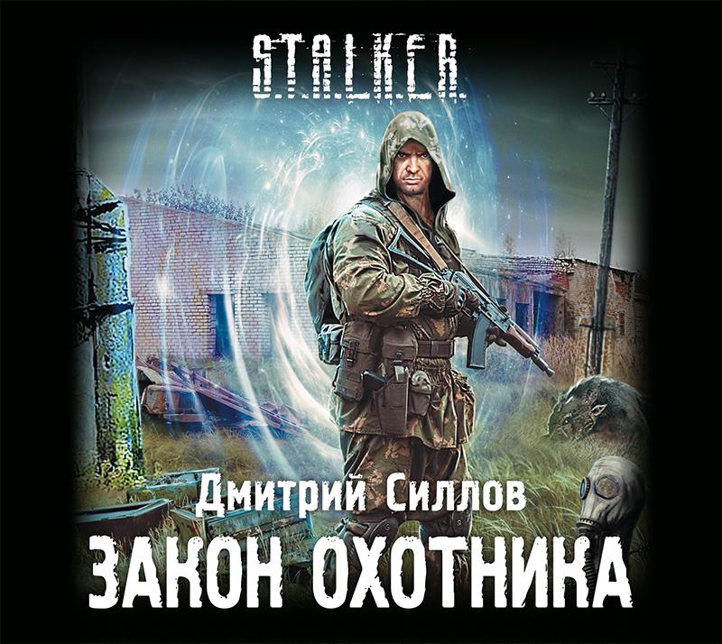 Дмитрий Силлов Закон охотника книги издательство аст хромая судьба