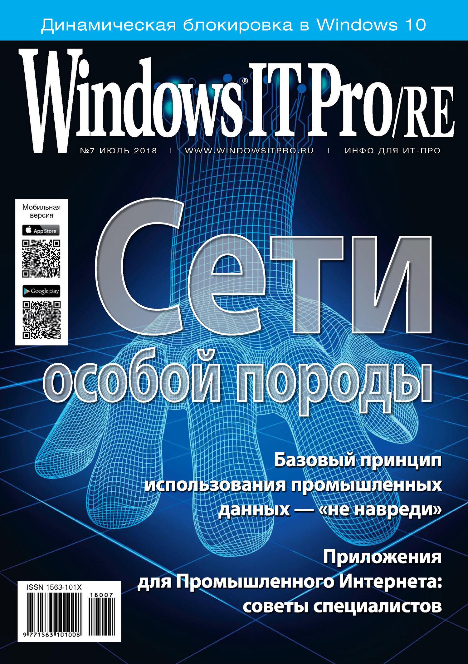 Windows IT Pro/RE №07/2018