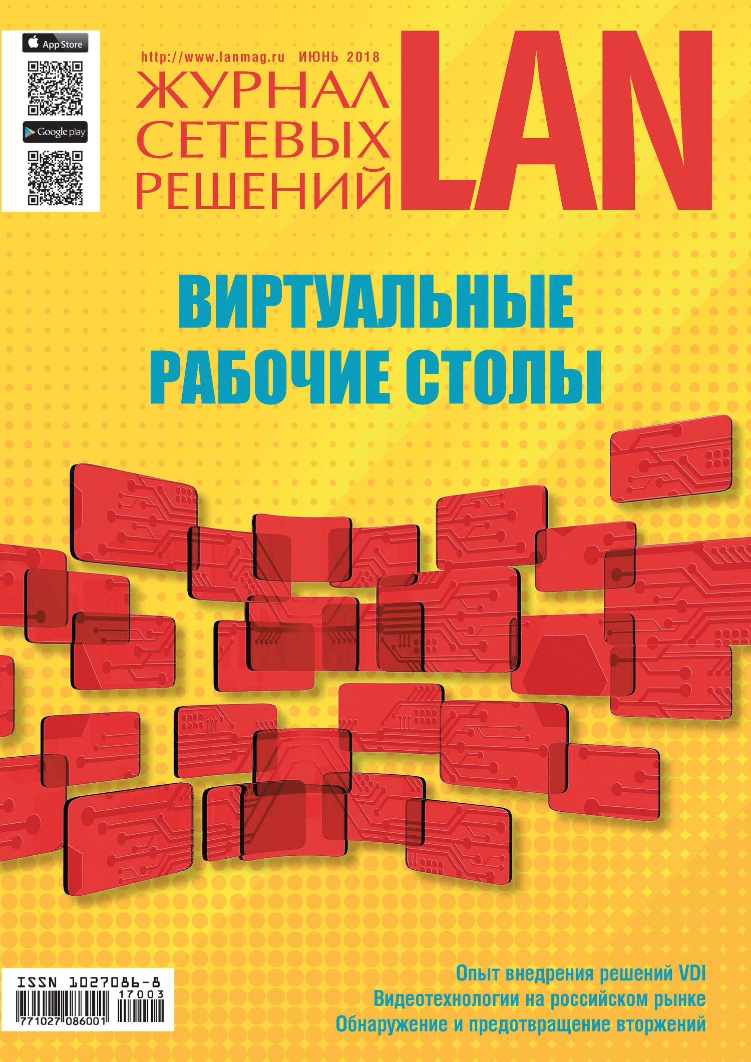 Журнал сетевых решений / LAN №03/2018