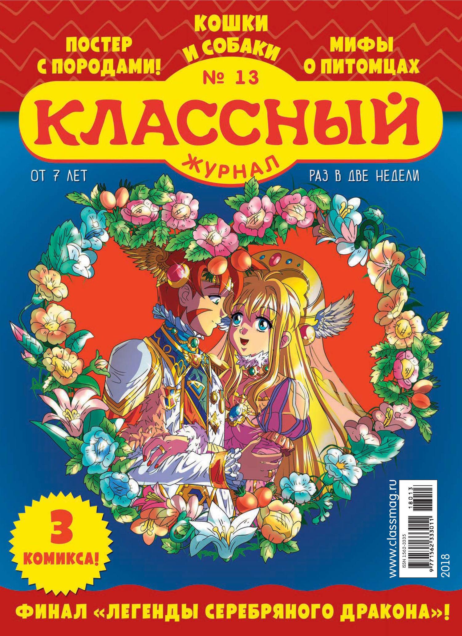 Классный журнал №13/2018