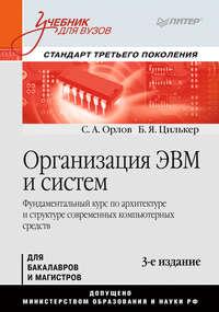 Б. Я. Цилькер - Организация ЭВМ и систем. Учебник для вузов