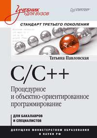 Татьяна Александровна Павловская - C/C++. Процедурное и объектно-ориентированное программирование. Учебник для вузов