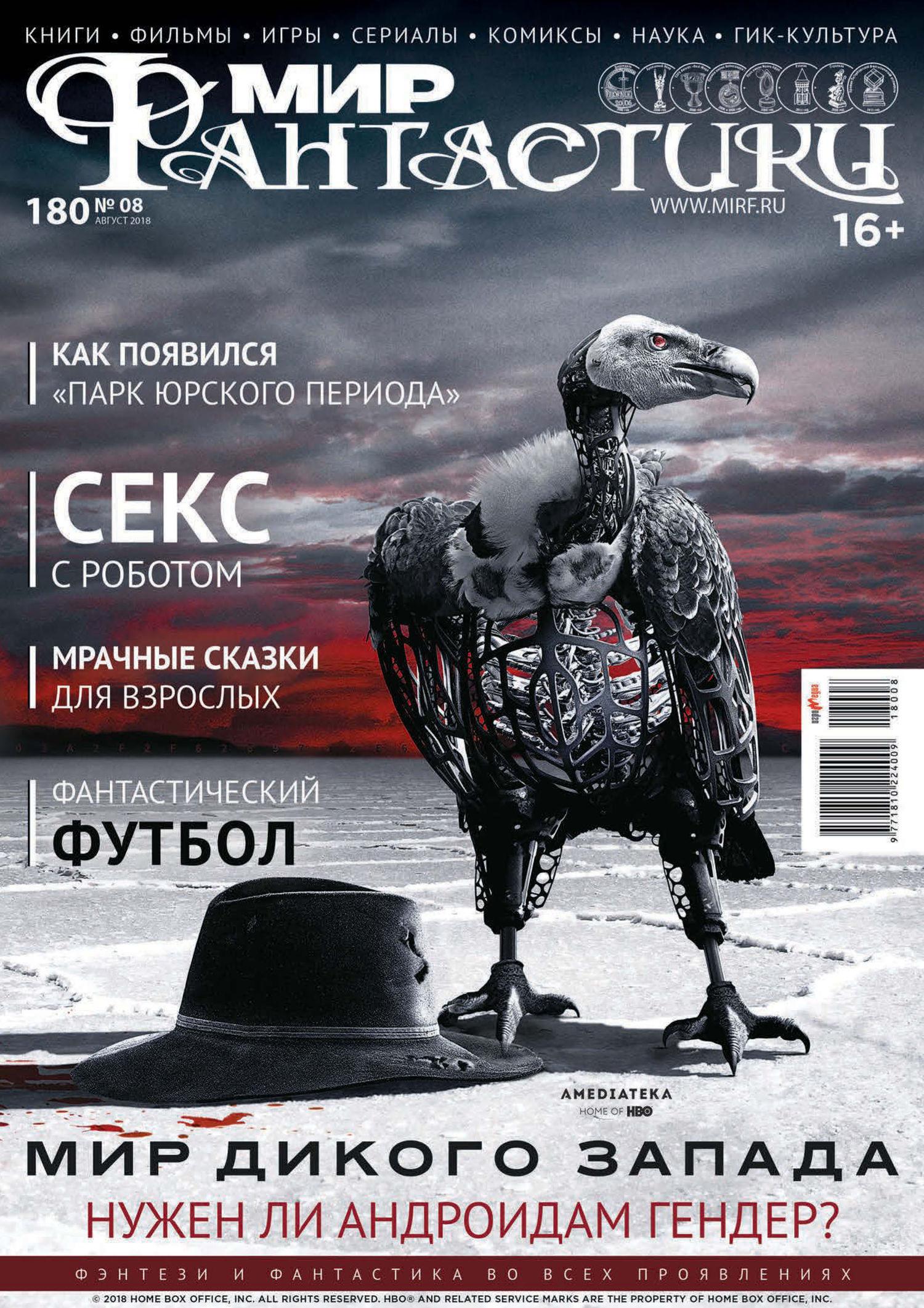 Мир фантастики №08/2018