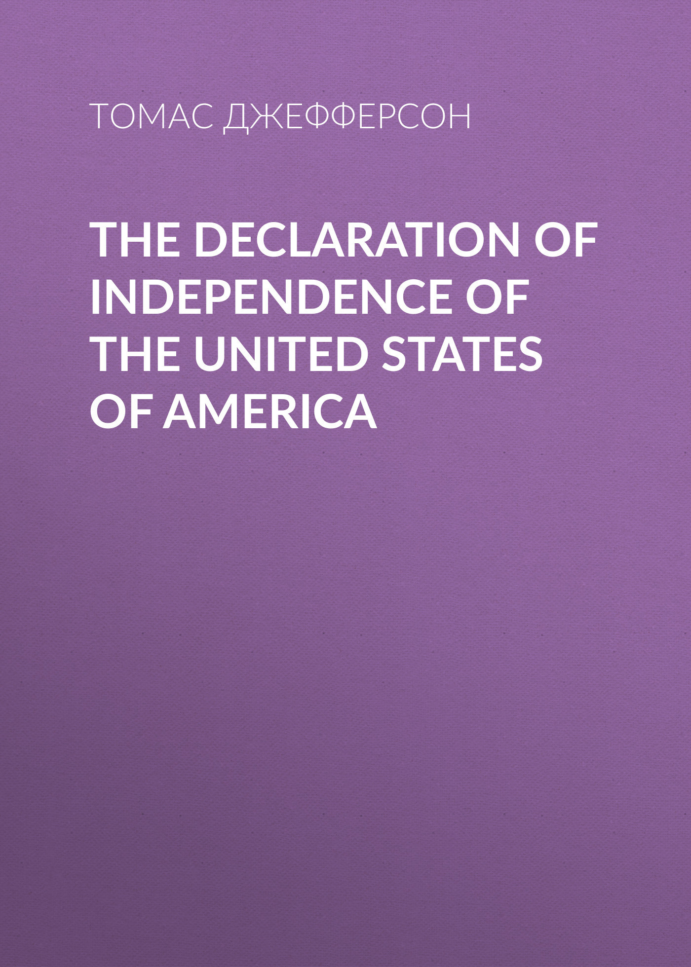 Томас Джефферсон The Declaration of Independence of the United States of America inventing america – a history of the united states cd
