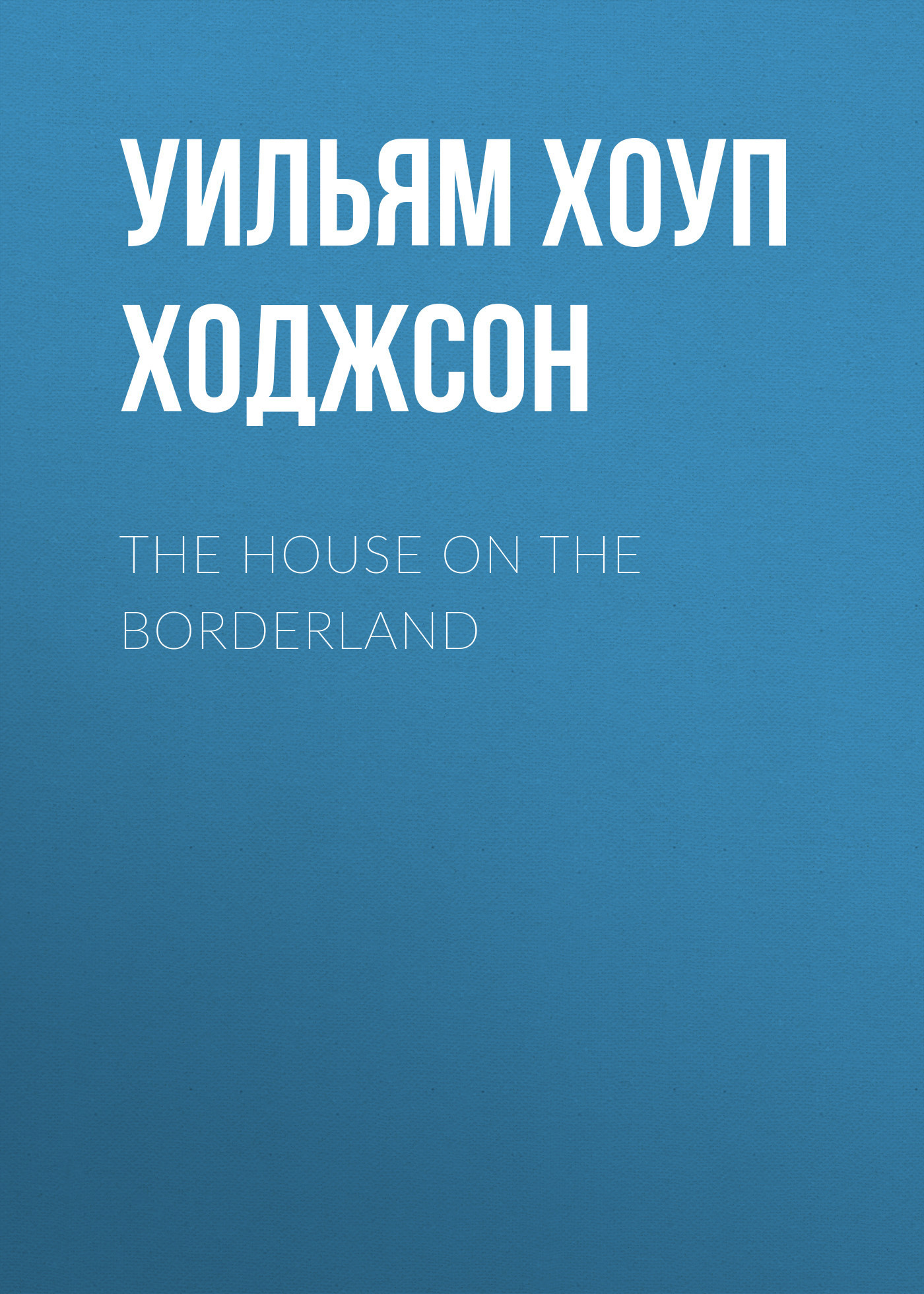 Уильям Хоуп Ходжсон The House on the Borderland the house on cold hill