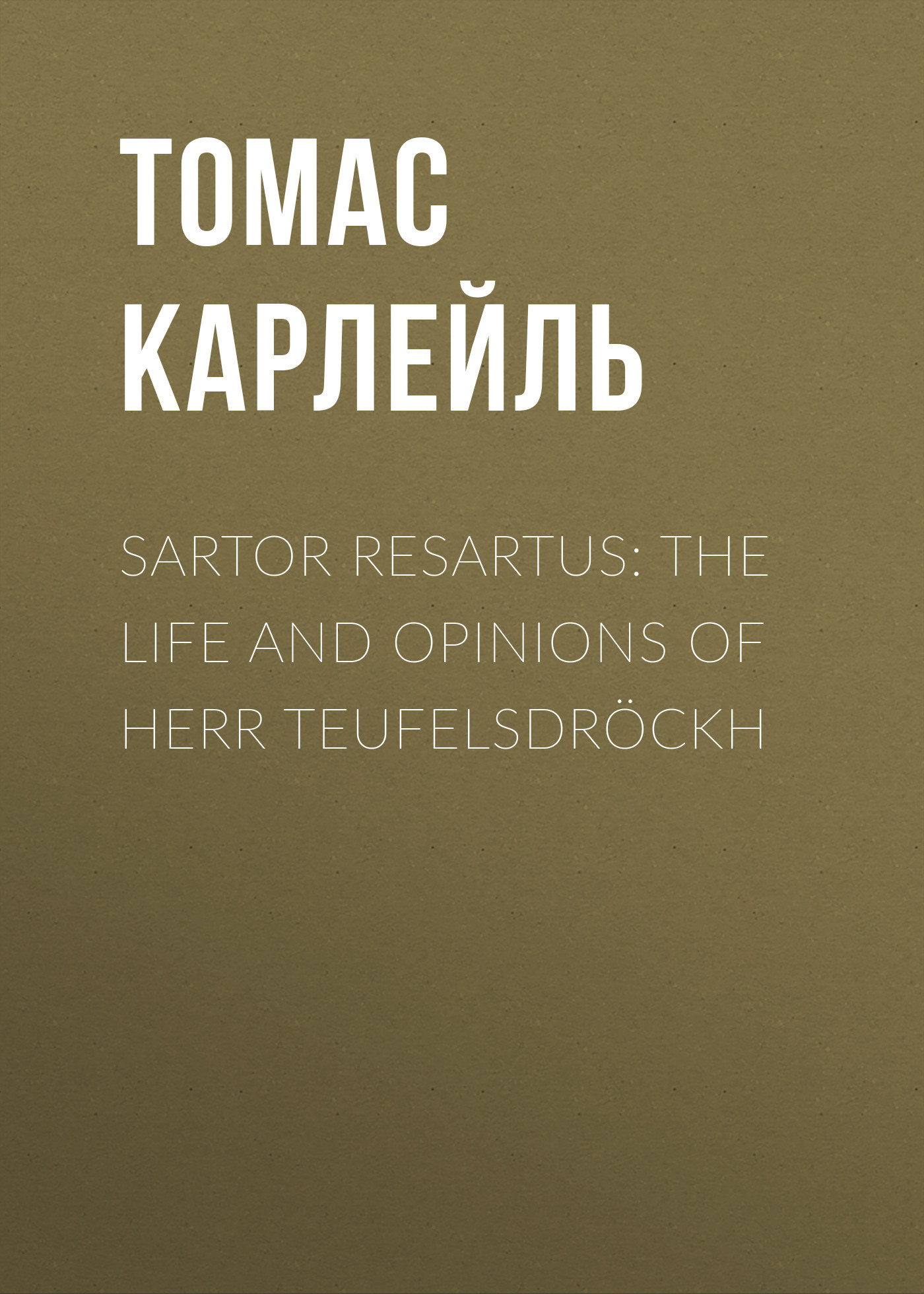 Томас Карлейль Sartor Resartus: The Life and Opinions of Herr Teufelsdröckh юбка the xuan herr k15375