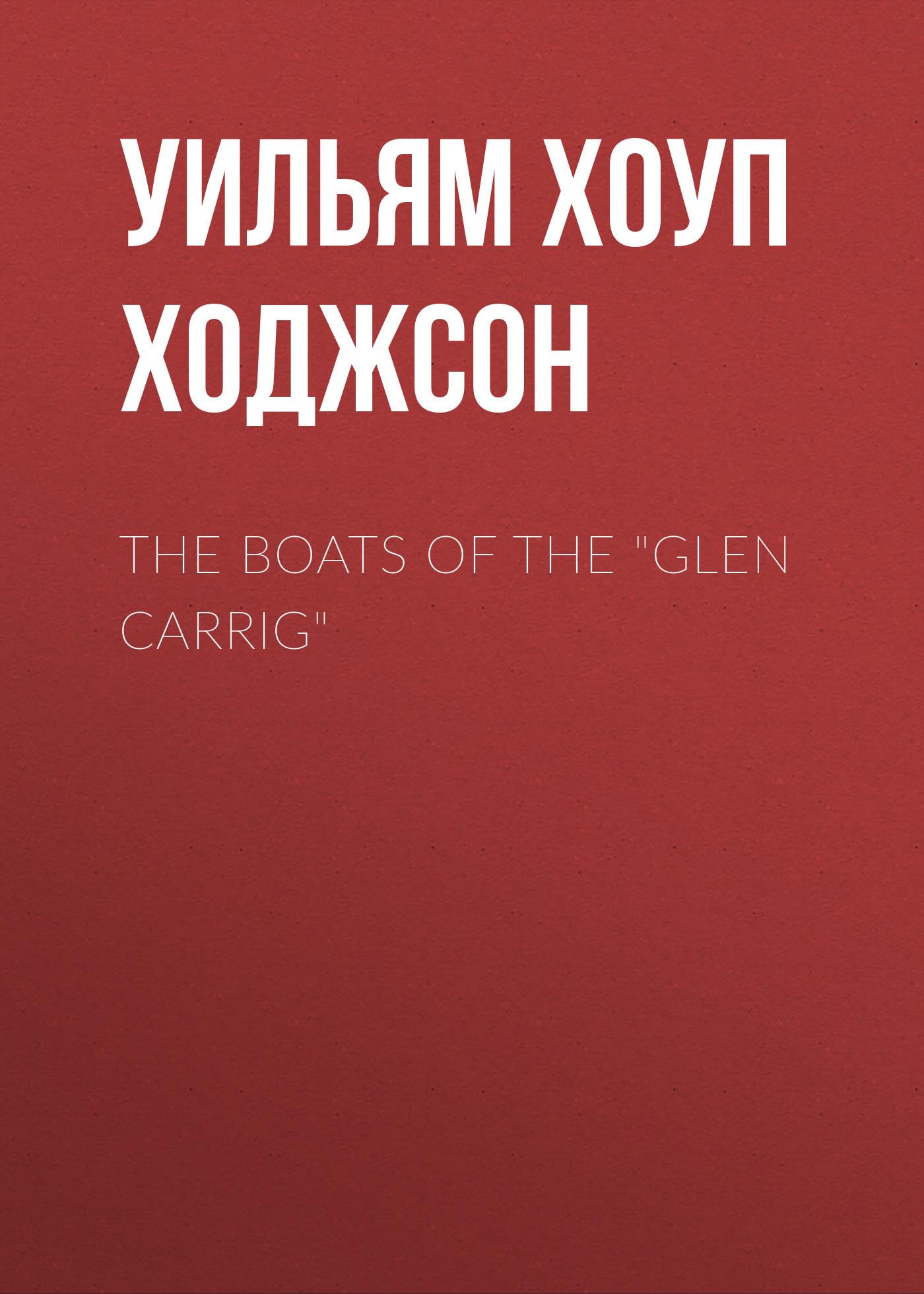 Уильям Хоуп Ходжсон The Boats of the Glen Carrig блок выключателей glen gelan 16a
