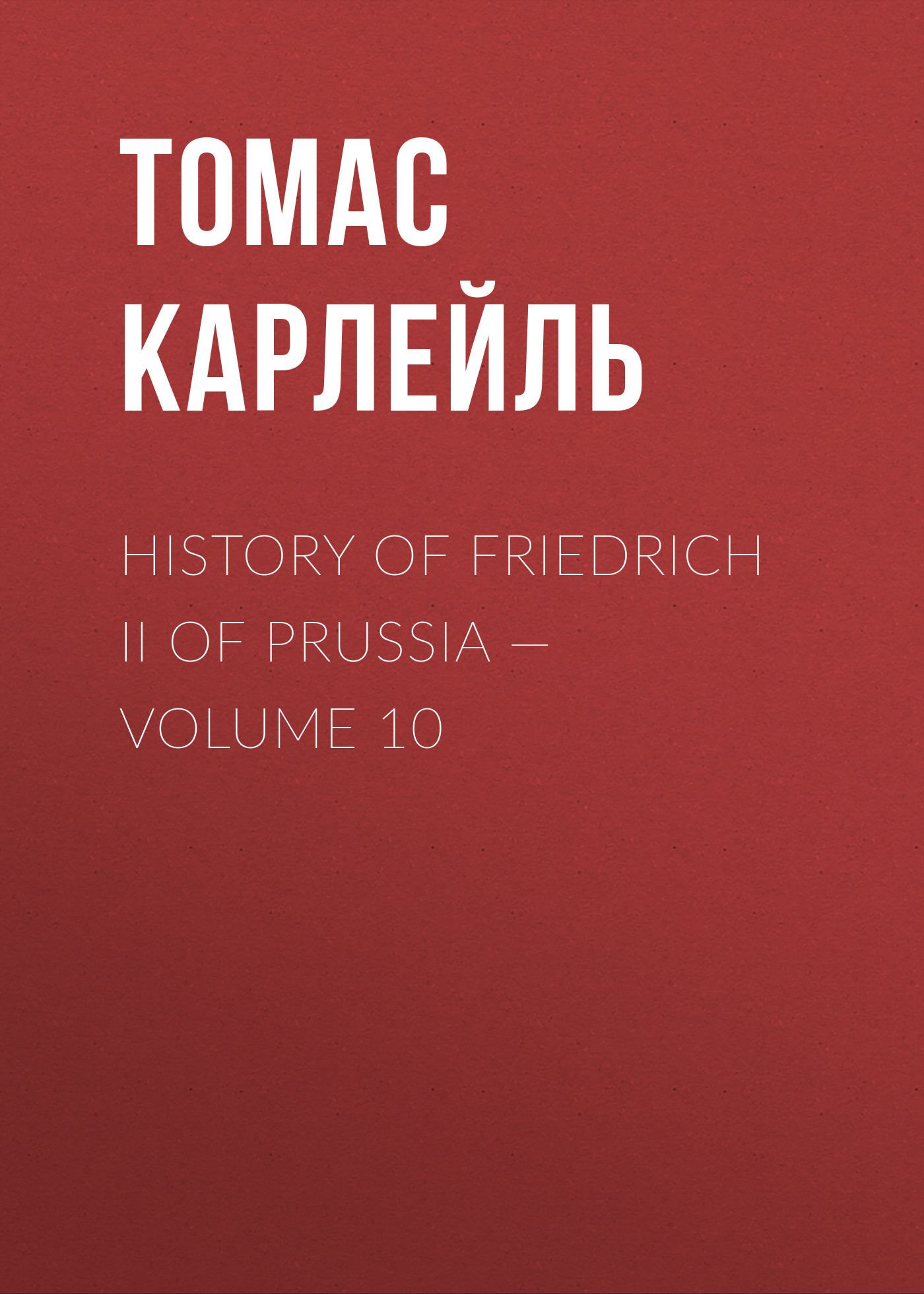 Томас Карлейль History of Friedrich II of Prussia — Volume 10 prince friedrich of homburg paper