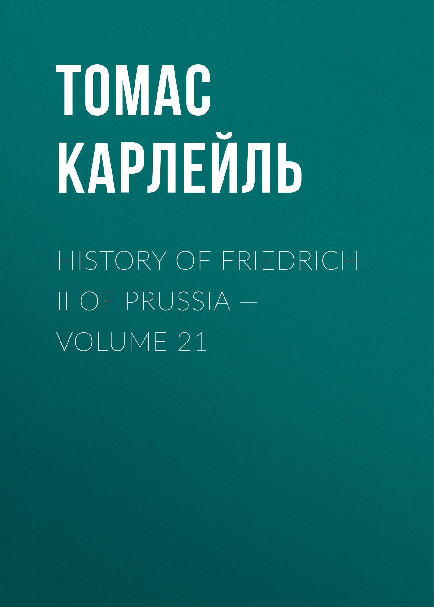 Томас Карлейль History of Friedrich II of Prussia — Volume 21 prince friedrich of homburg paper