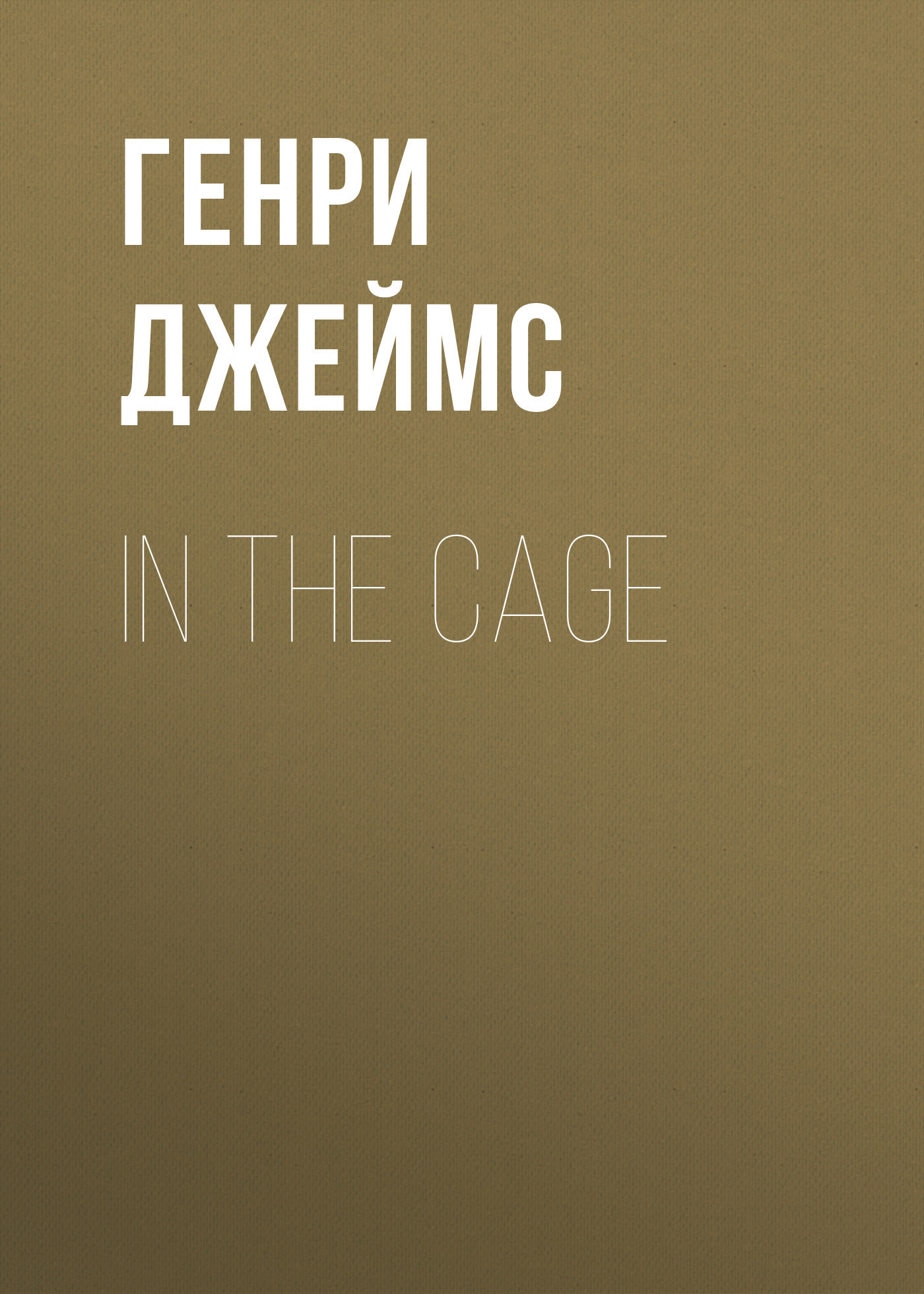 Генри Джеймс In the Cage