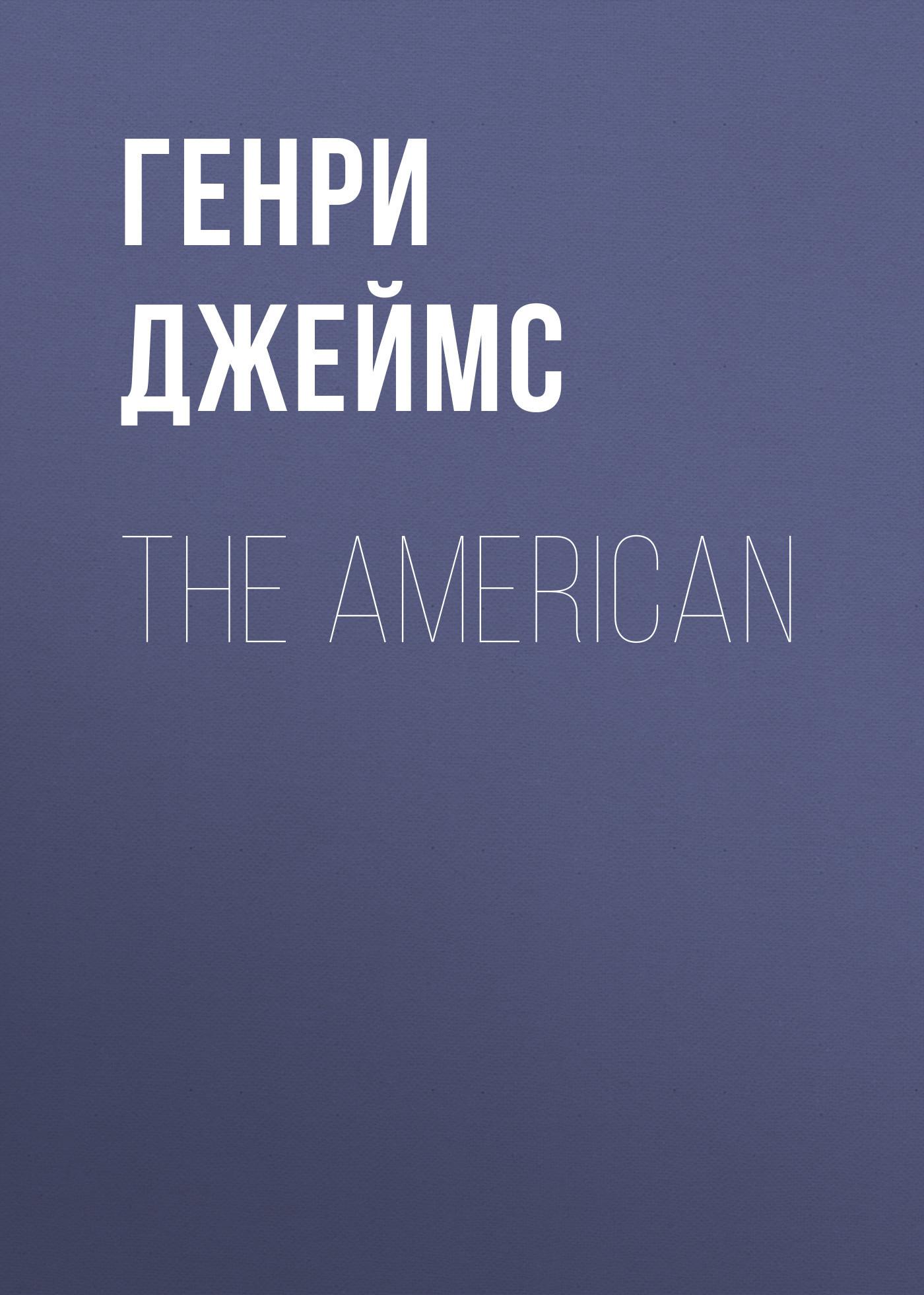 Генри Джеймс The American