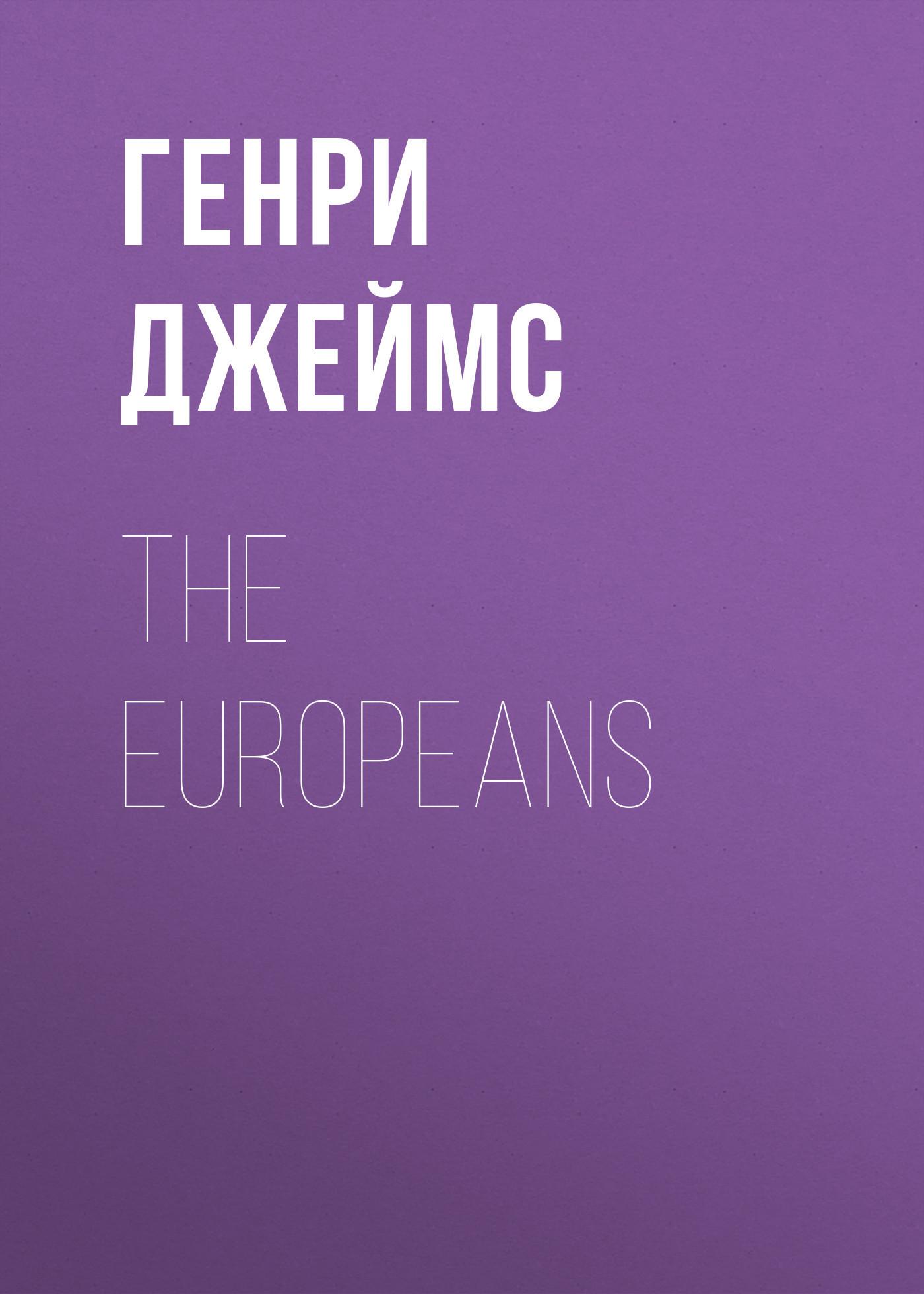 Генри Джеймс The Europeans
