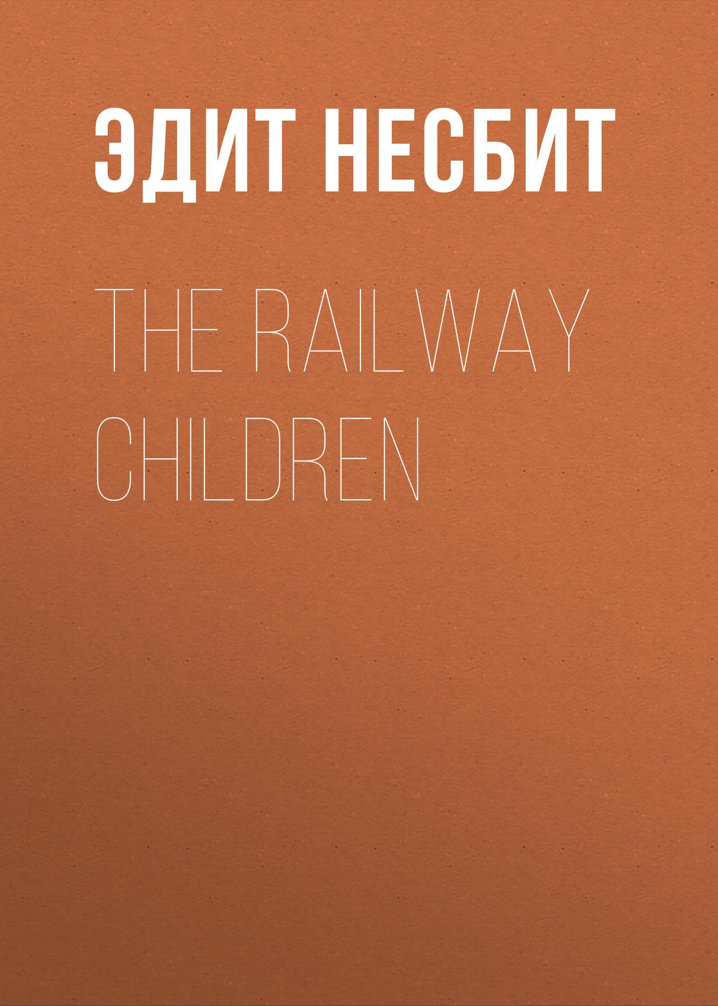 Эдит Несбит The Railway Children эдит несбит many voices