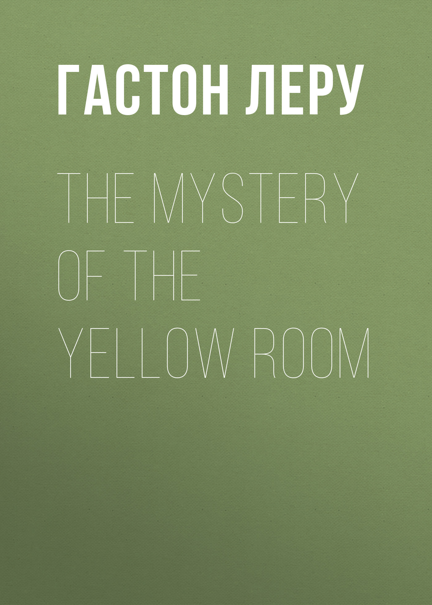 Гастон Леру The Mystery of the Yellow Room the mystery of the faith