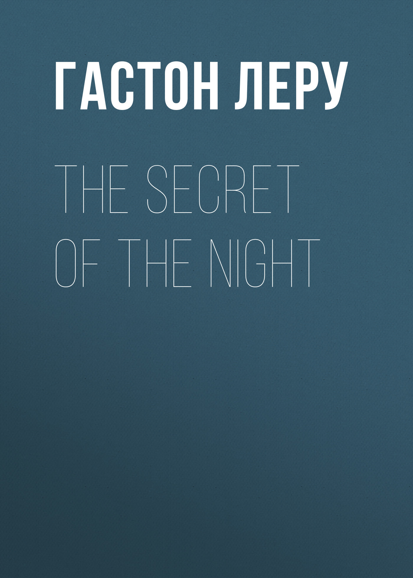 Гастон Леру The Secret of the Night the night before easter