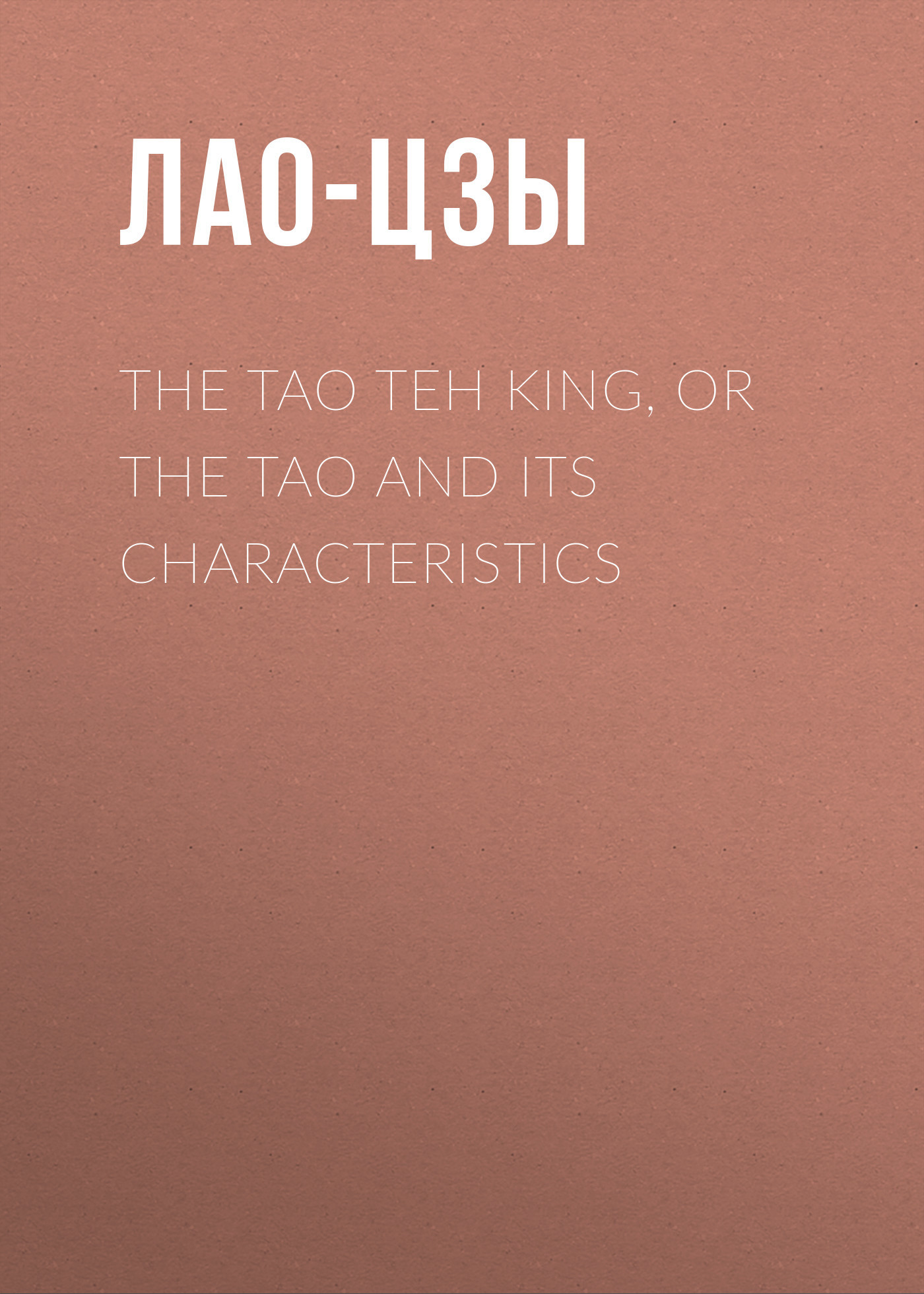 Лао-цзы The Tao Teh King, or   and its Characteristics