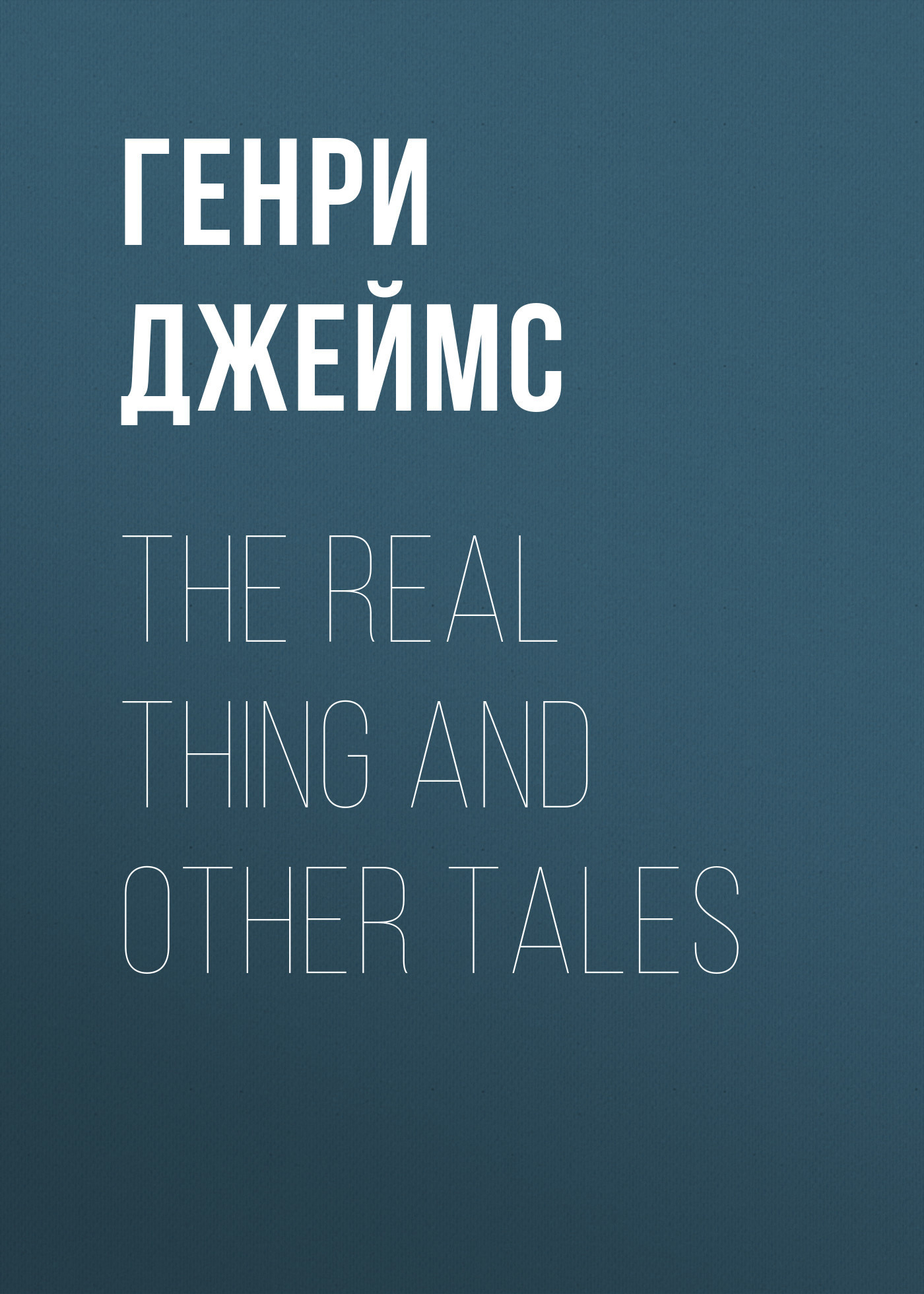 Генри Джеймс The Real Thing and Other Tales anstey f the talking horse and other tales