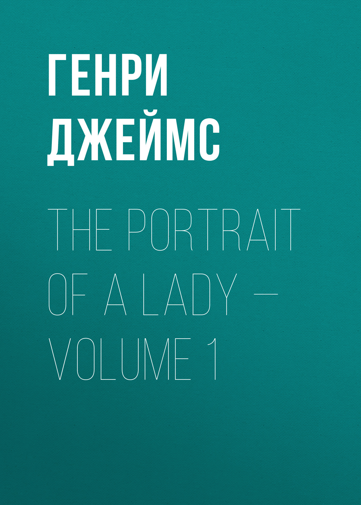 Генри Джеймс The Portrait of a Lady — Volume 1 the portrait of a lady 2e nce