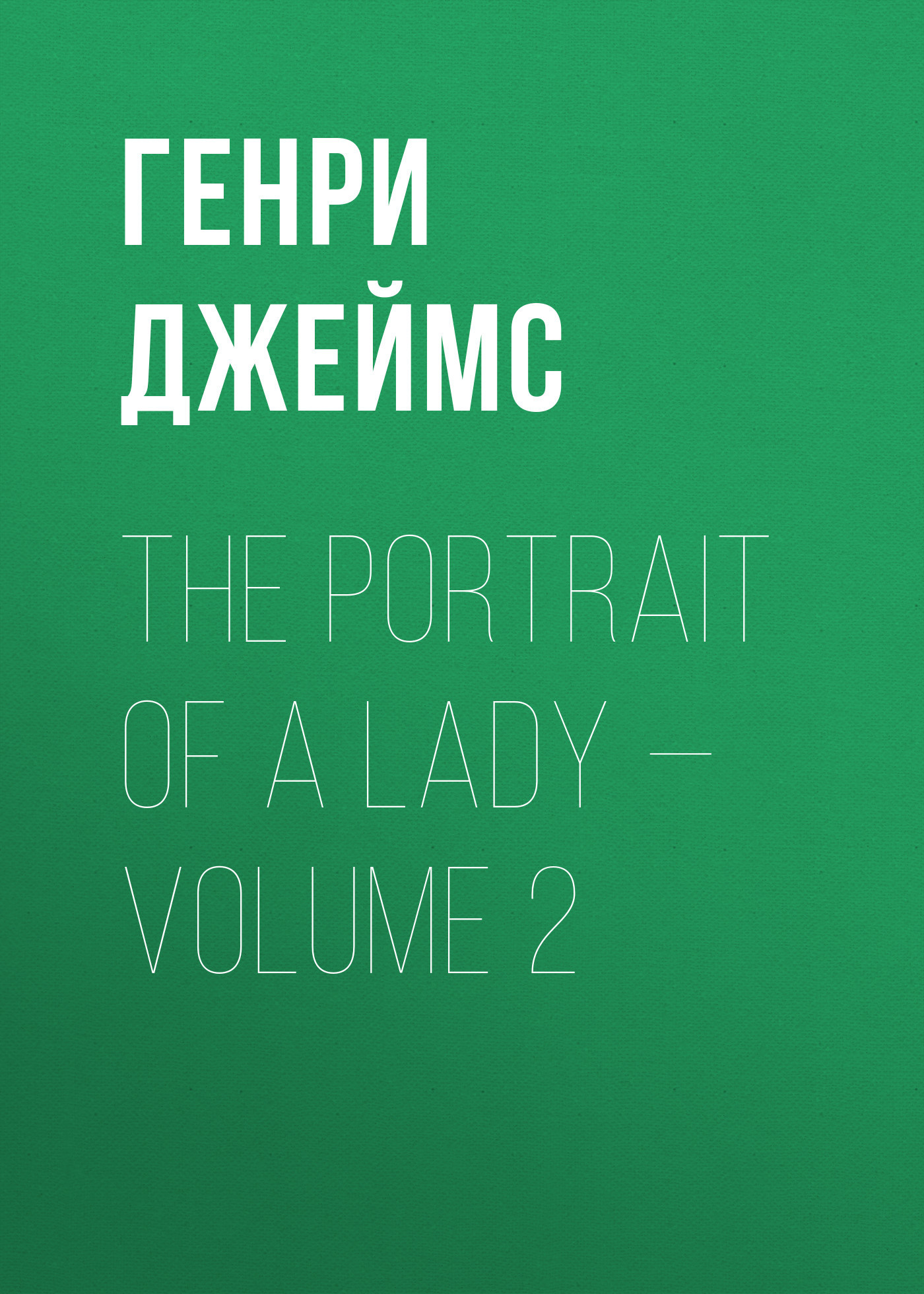 Генри Джеймс The Portrait of a Lady — Volume 2 the portrait of a lady 2e nce