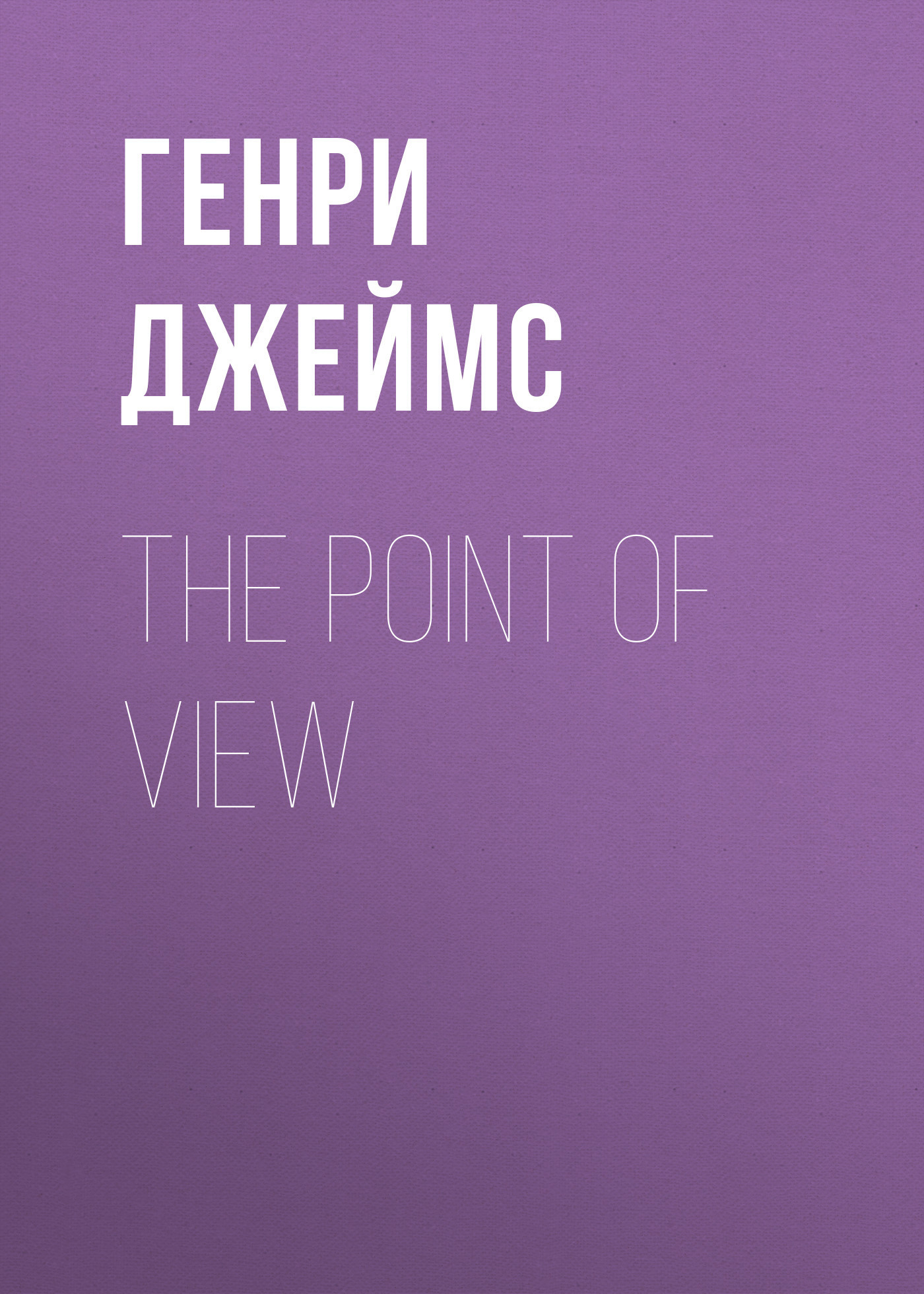 Генри Джеймс The Point of View new original vh 32mr plc 24vdc 16 point 24vdc relay 16 point main unit