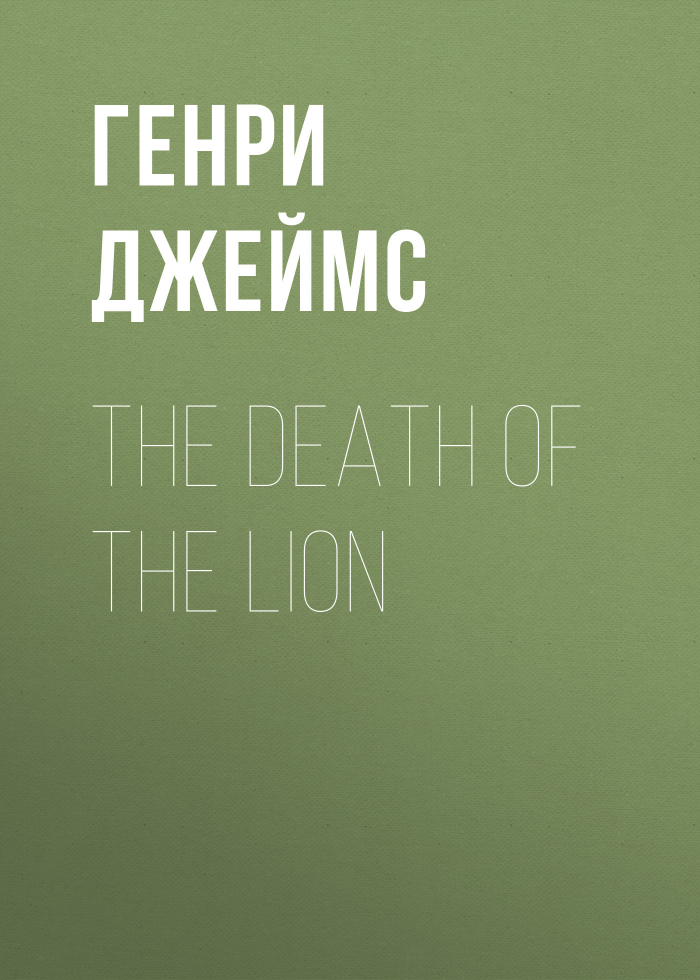 Генри Джеймс The Death of the Lion блуза lion of porches lion of porches li027ewyal39