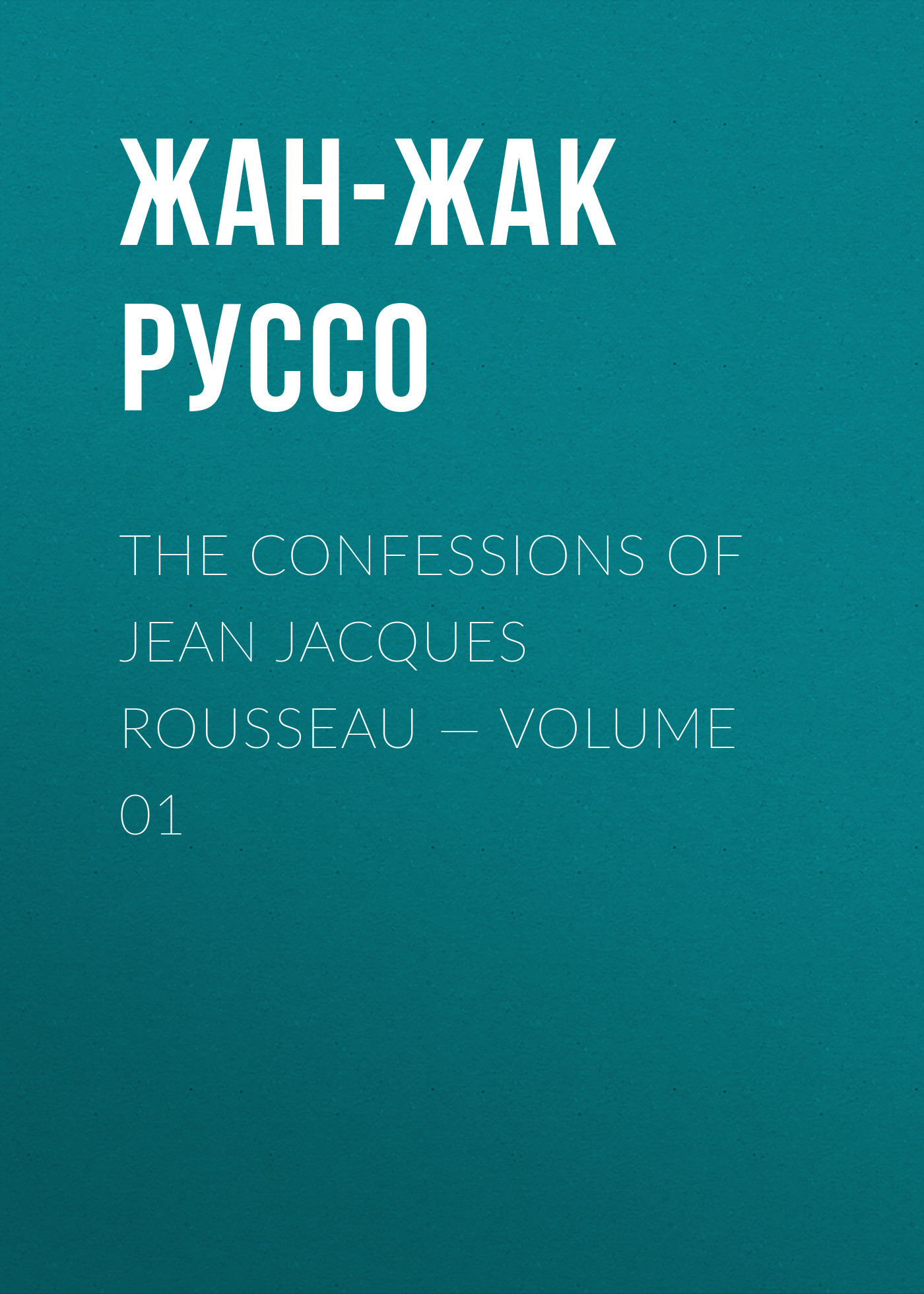 Жан-Жак Руссо The Confessions of Jean Jacques Rousseau — Volume 01 jean jacques rousseau mélanges t 7