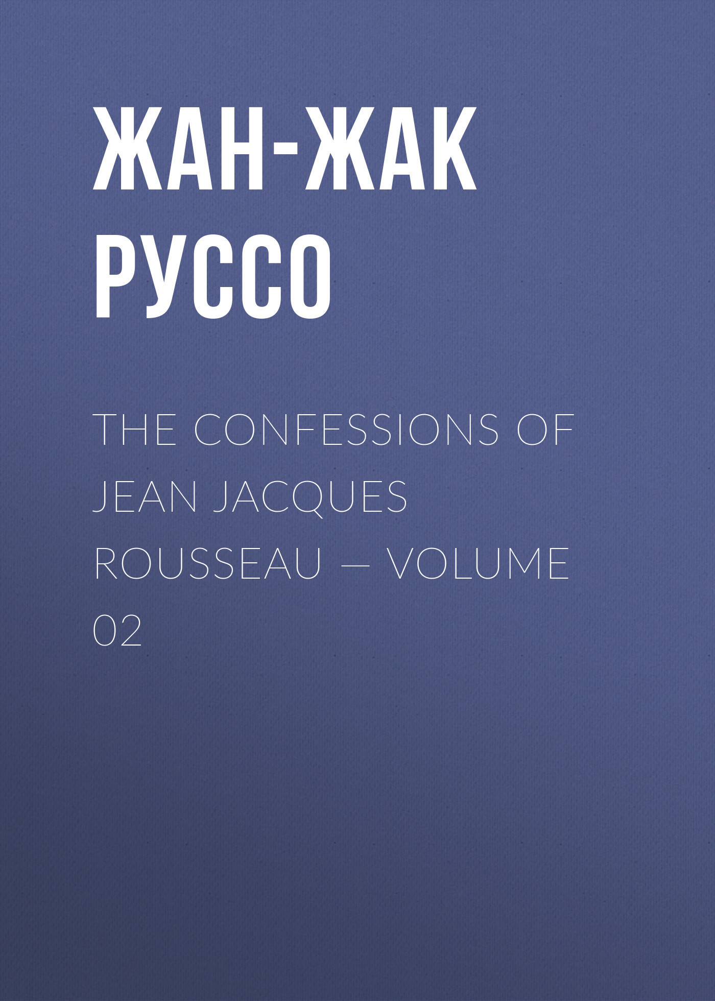 Жан-Жак Руссо The Confessions of Jean Jacques Rousseau — Volume 02 jean jacques rousseau mélanges t 7