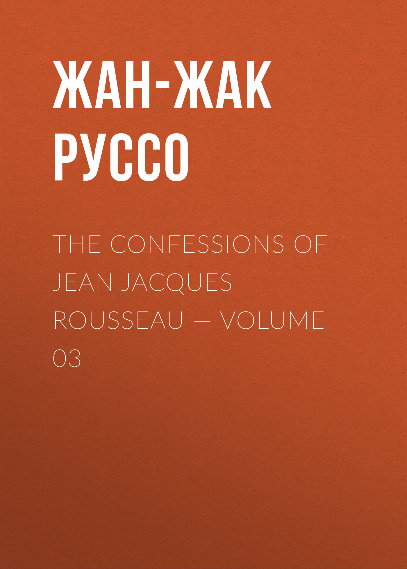 Жан-Жак Руссо The Confessions of Jean Jacques Rousseau — Volume 03 jean jacques rousseau mélanges t 7