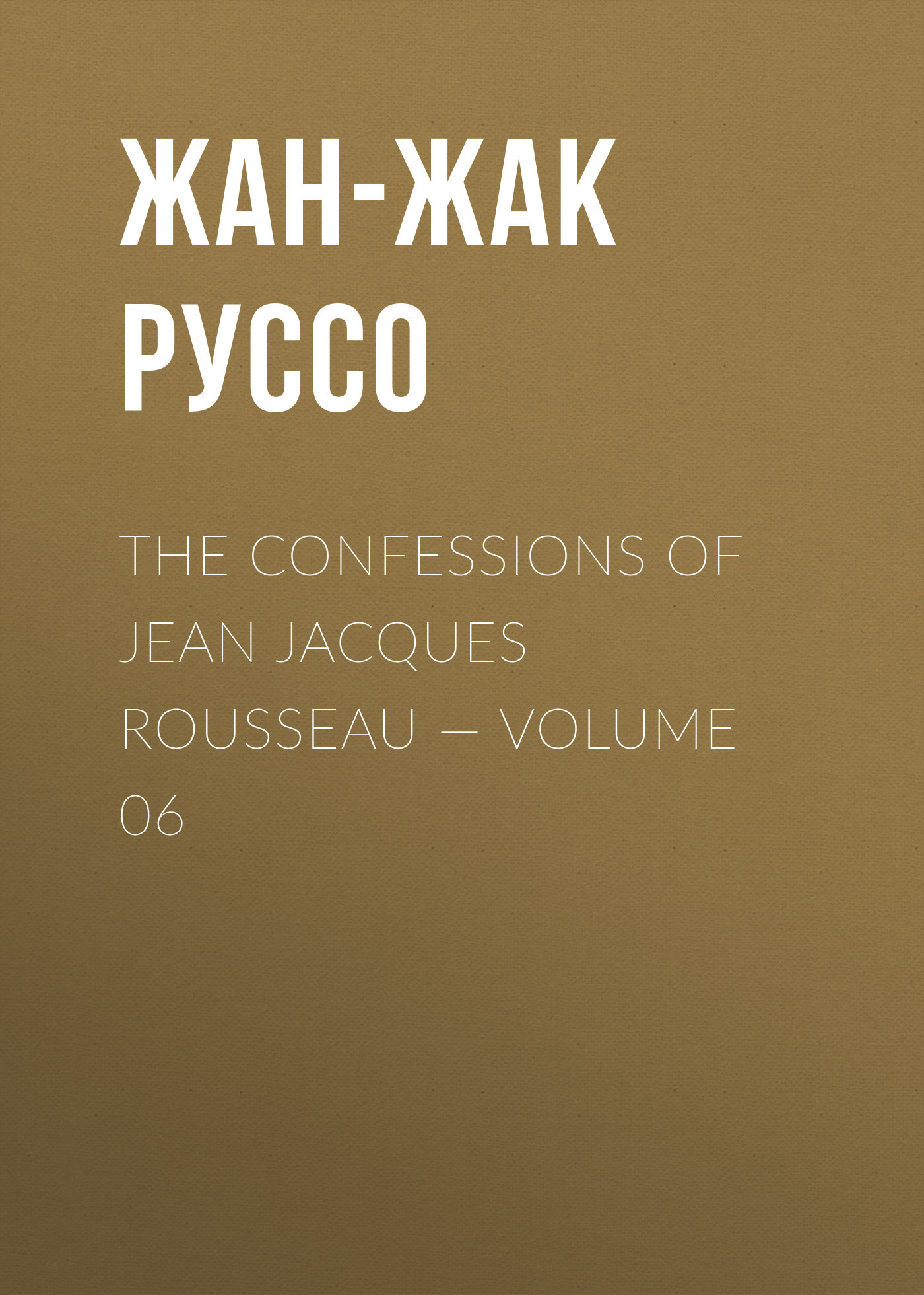 Жан-Жак Руссо The Confessions of Jean Jacques Rousseau — Volume 06 jean jacques rousseau mélanges t 2