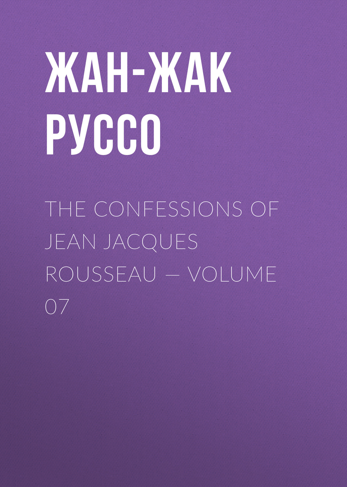 Жан-Жак Руссо The Confessions of Jean Jacques Rousseau — Volume 07 jean jacques rousseau mélanges t 7