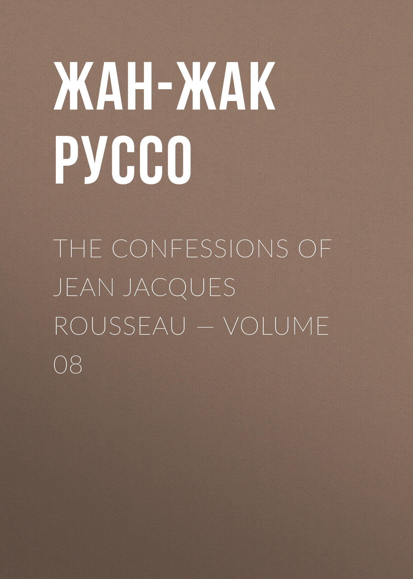 Жан-Жак Руссо The Confessions of Jean Jacques Rousseau — Volume 08 jean jacques rousseau memoires t 3