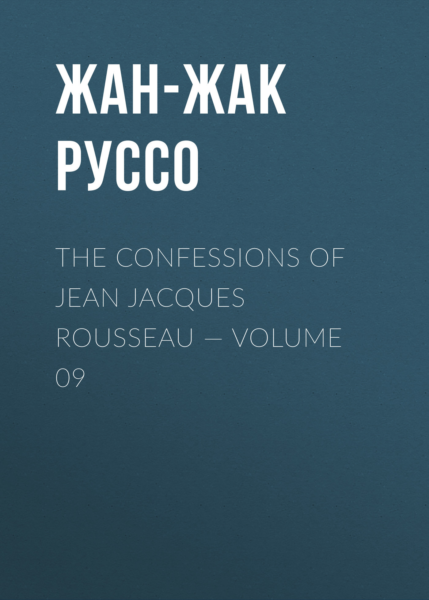 Жан-Жак Руссо The Confessions of Jean Jacques Rousseau — Volume 09 jean jacques rousseau mélanges t 7