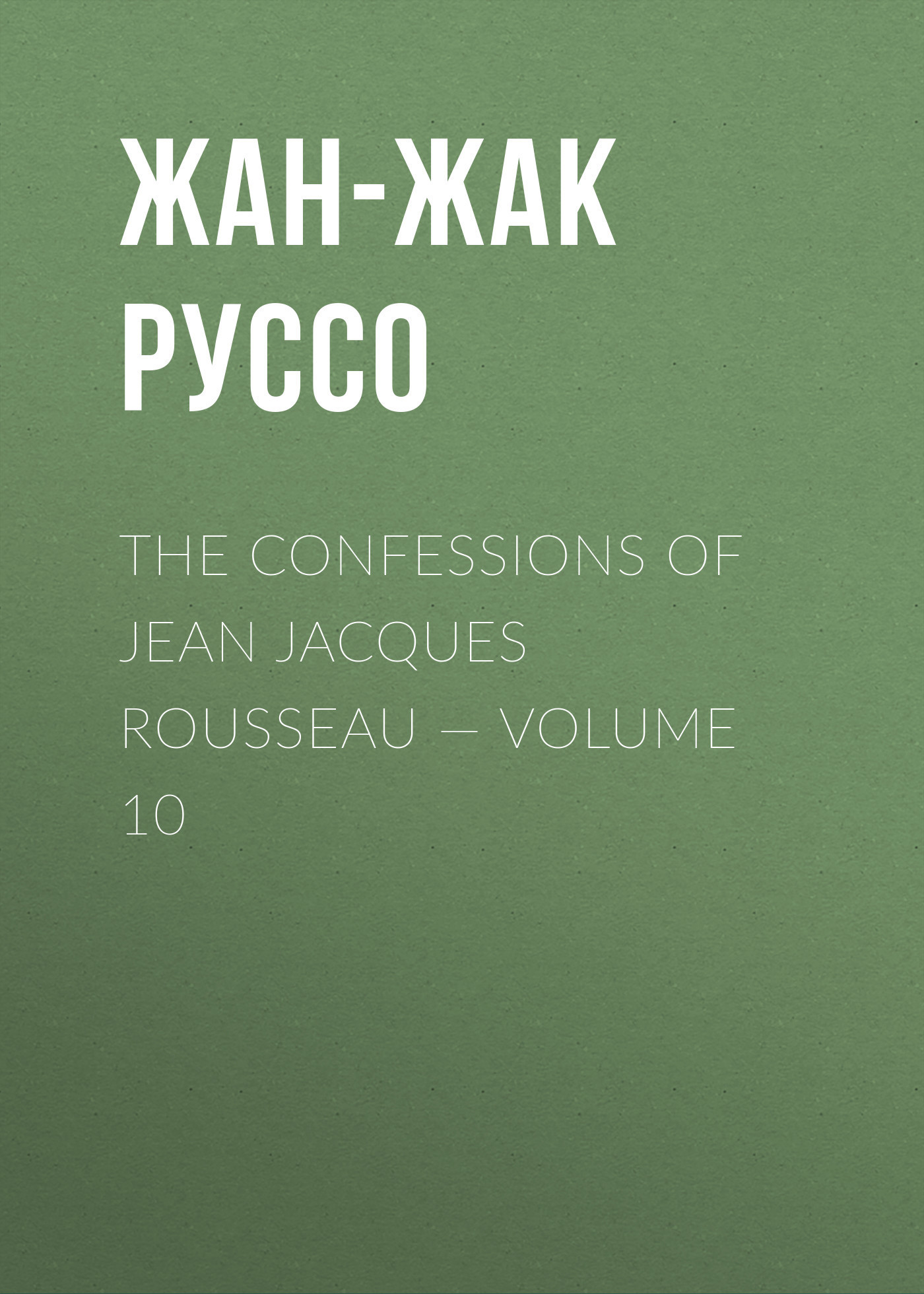 Жан-Жак Руссо The Confessions of Jean Jacques Rousseau — Volume 10 jean jacques rousseau mélanges t 7