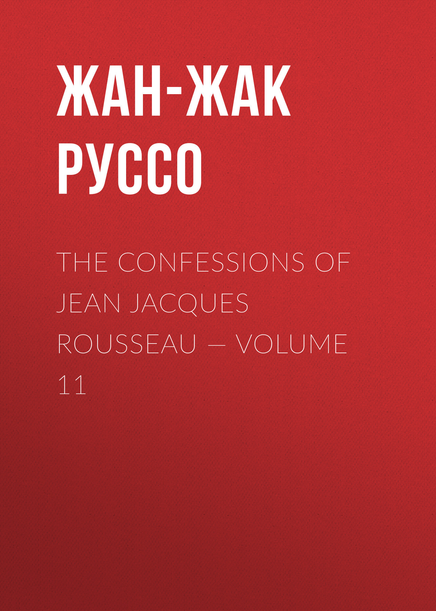 Жан-Жак Руссо The Confessions of Jean Jacques Rousseau — Volume 11 jean jacques rousseau mélanges t 7