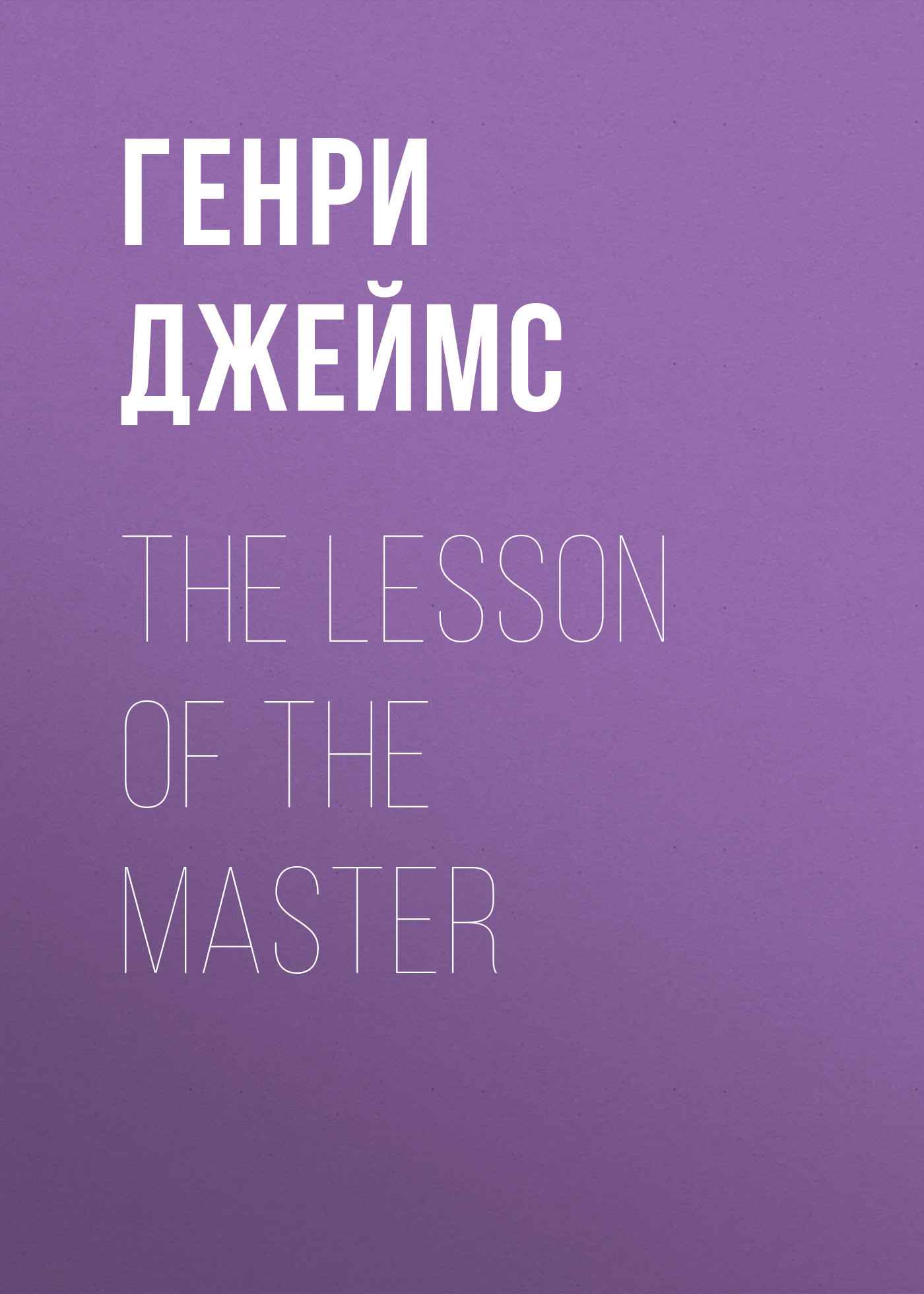 Генри Джеймс The Lesson of the Master