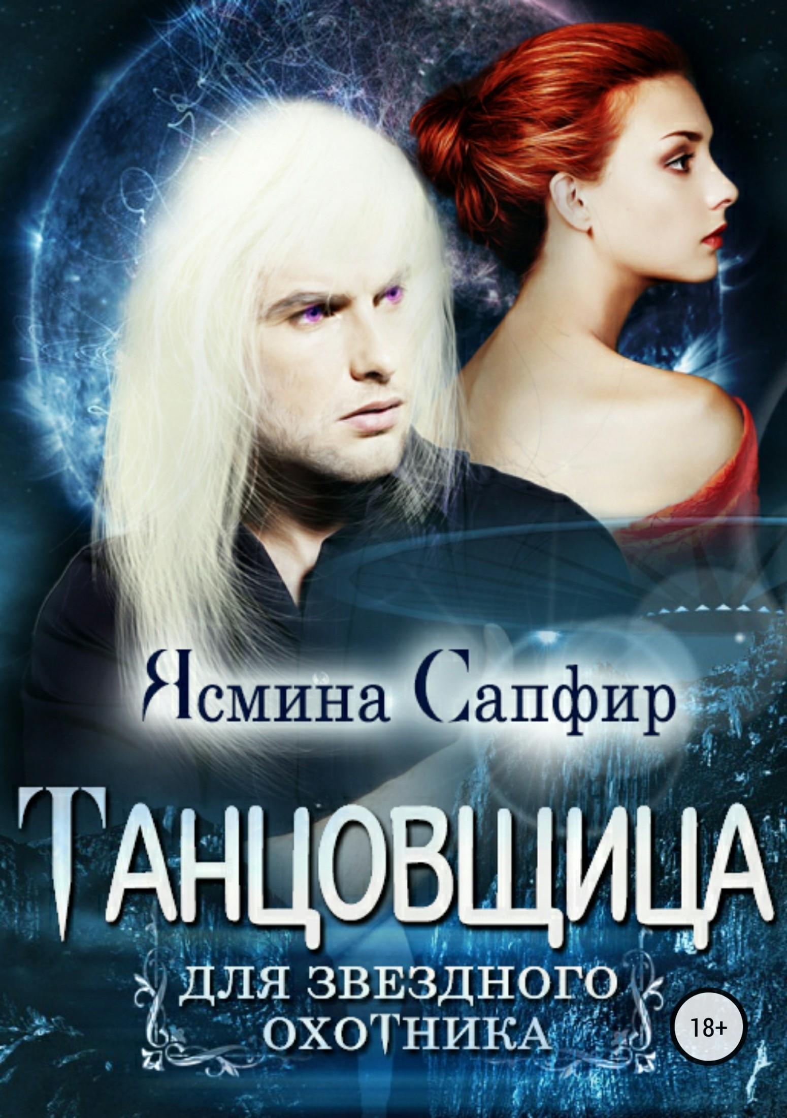 Ясмина Сапфир - Танцовщица для звездного охотника