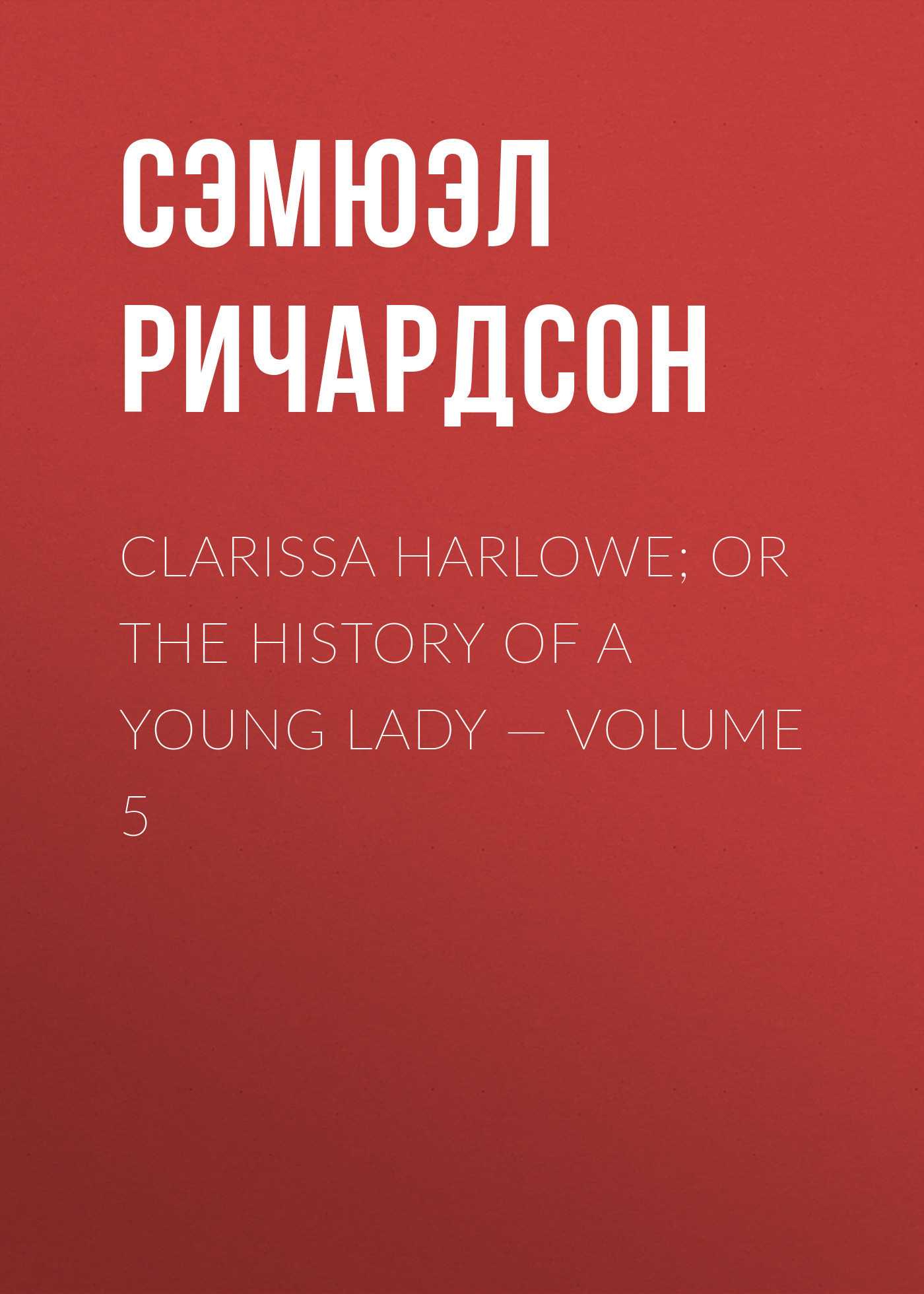 Clarissa Harlowe; or the history of a young lady — Volume 5