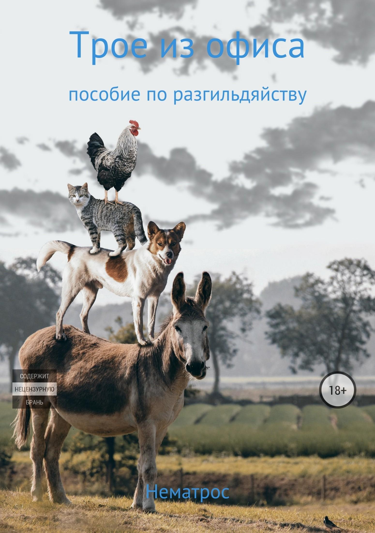 Валера Нематрос Трое из офиса (пособие по разгильдяйству)