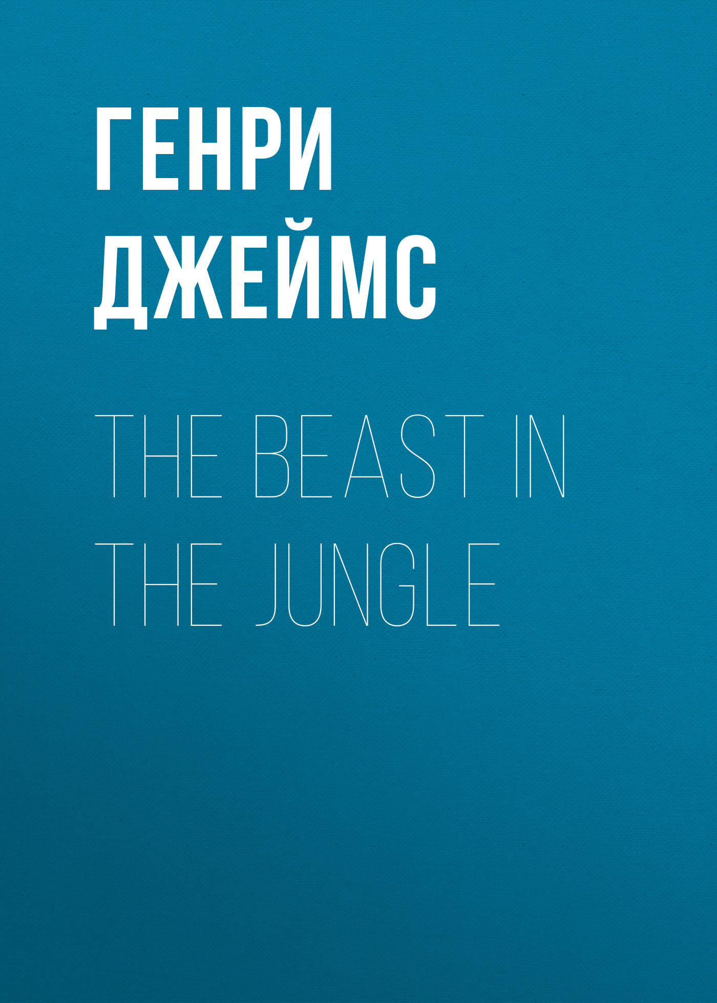 Генри Джеймс The Beast in the Jungle the lonely beast