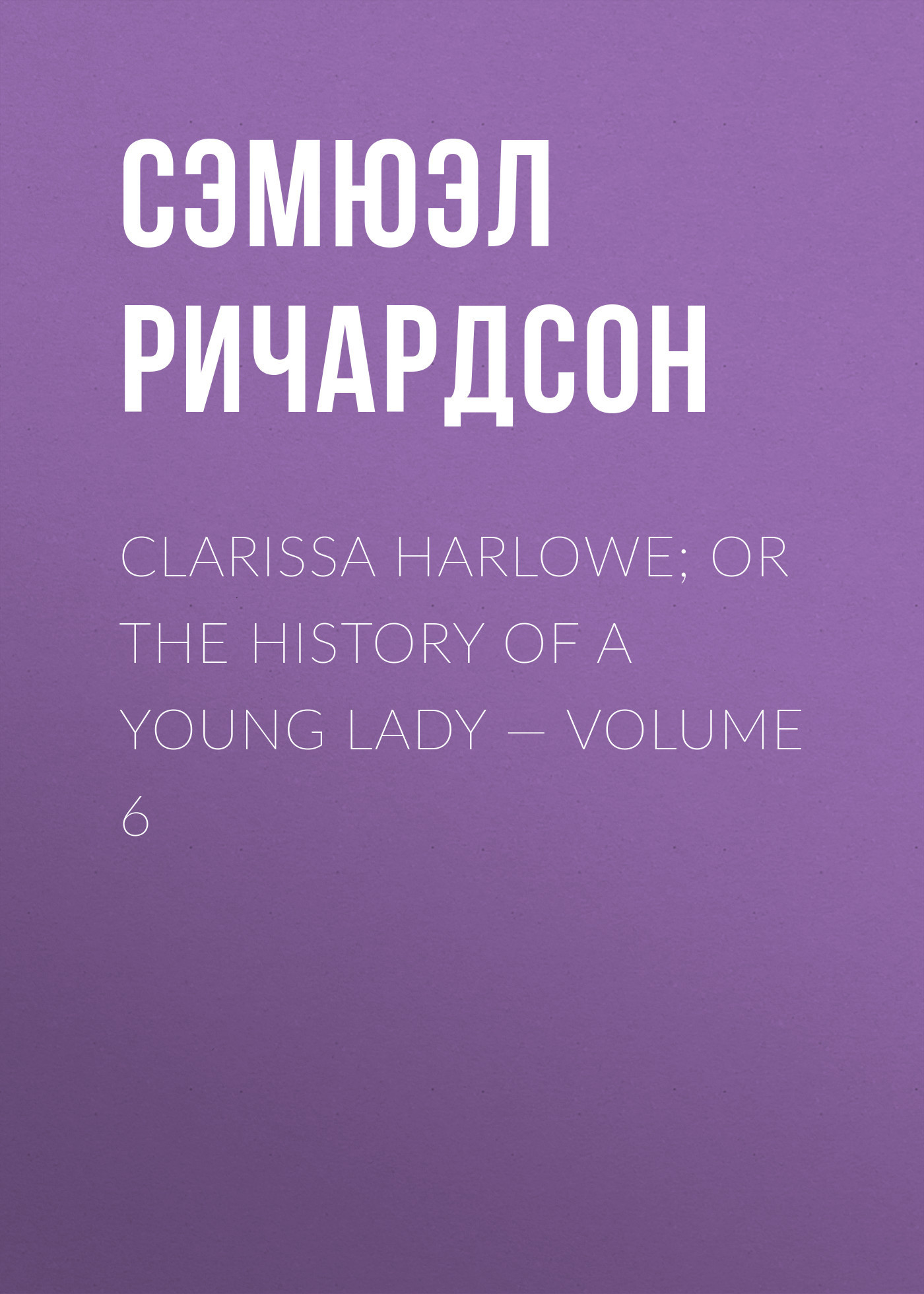 Clarissa Harlowe; or the history of a young lady — Volume 6