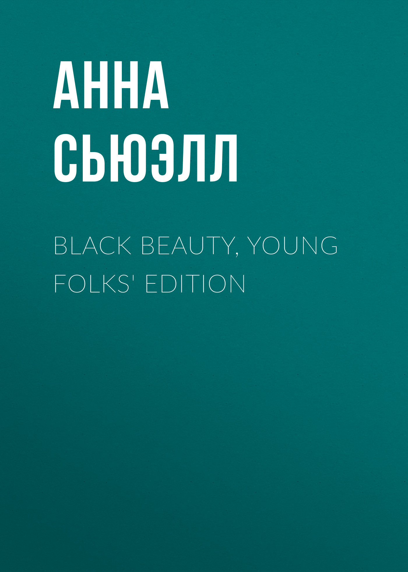 Анна Сьюэлл Black Beauty, Young Folks' Edition