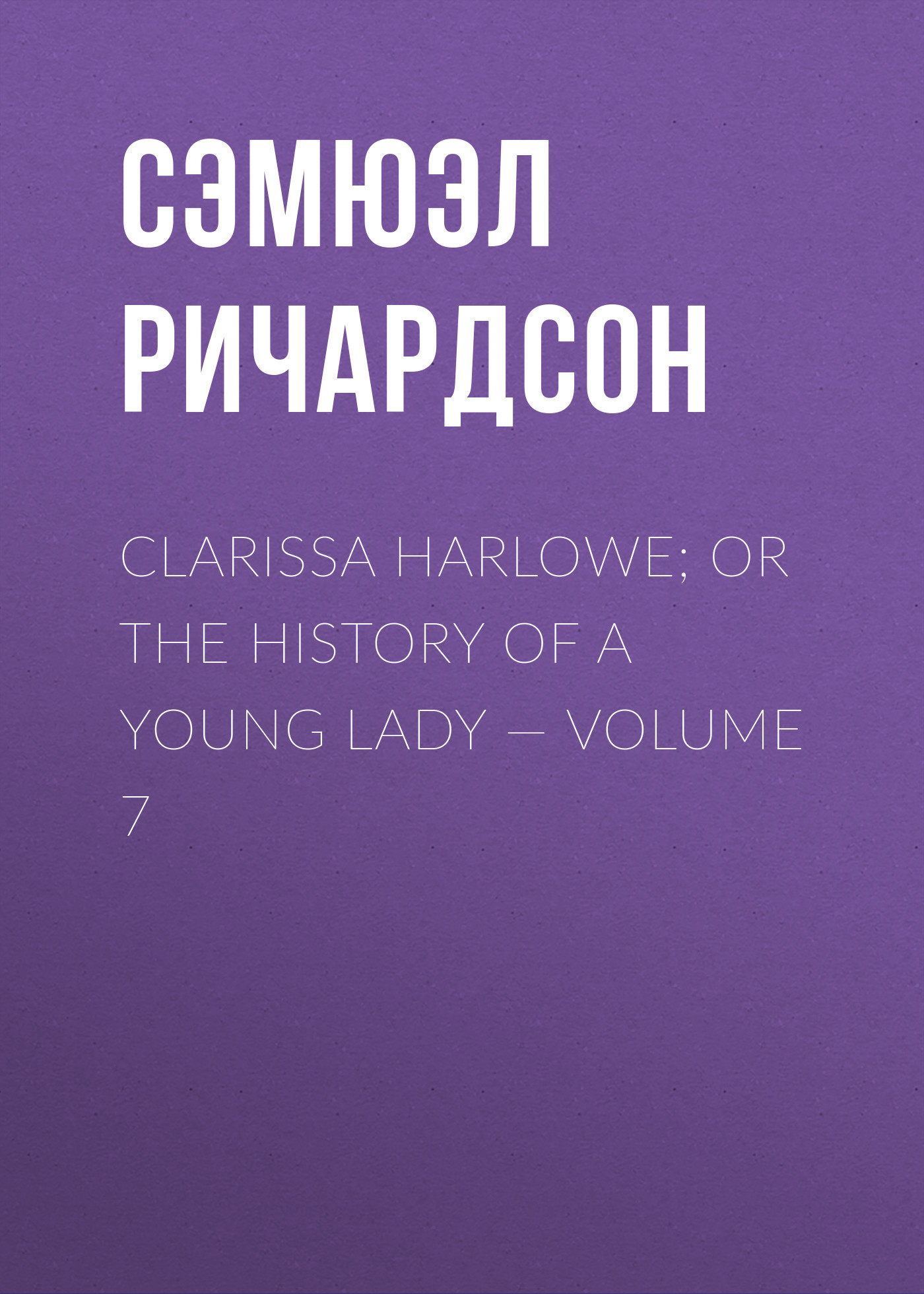 Clarissa Harlowe; or the history of a young lady — Volume 7